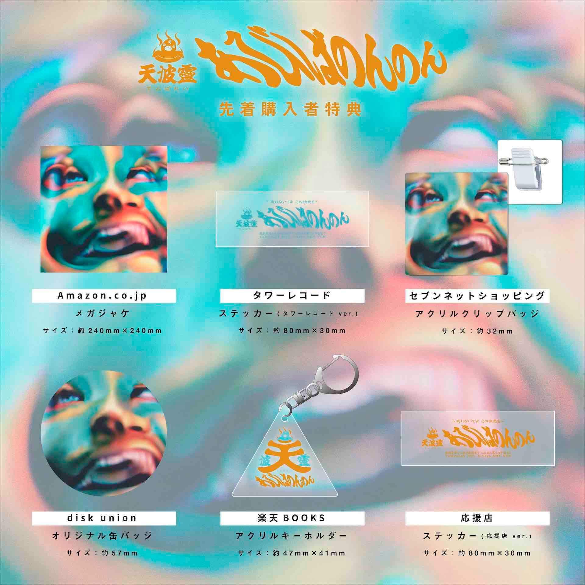 Tempalayのニューシングル『あびばのんのん』が発売決定!『サ道2021』エンディングテーマとして話題 music210716_tempalay_cd_6