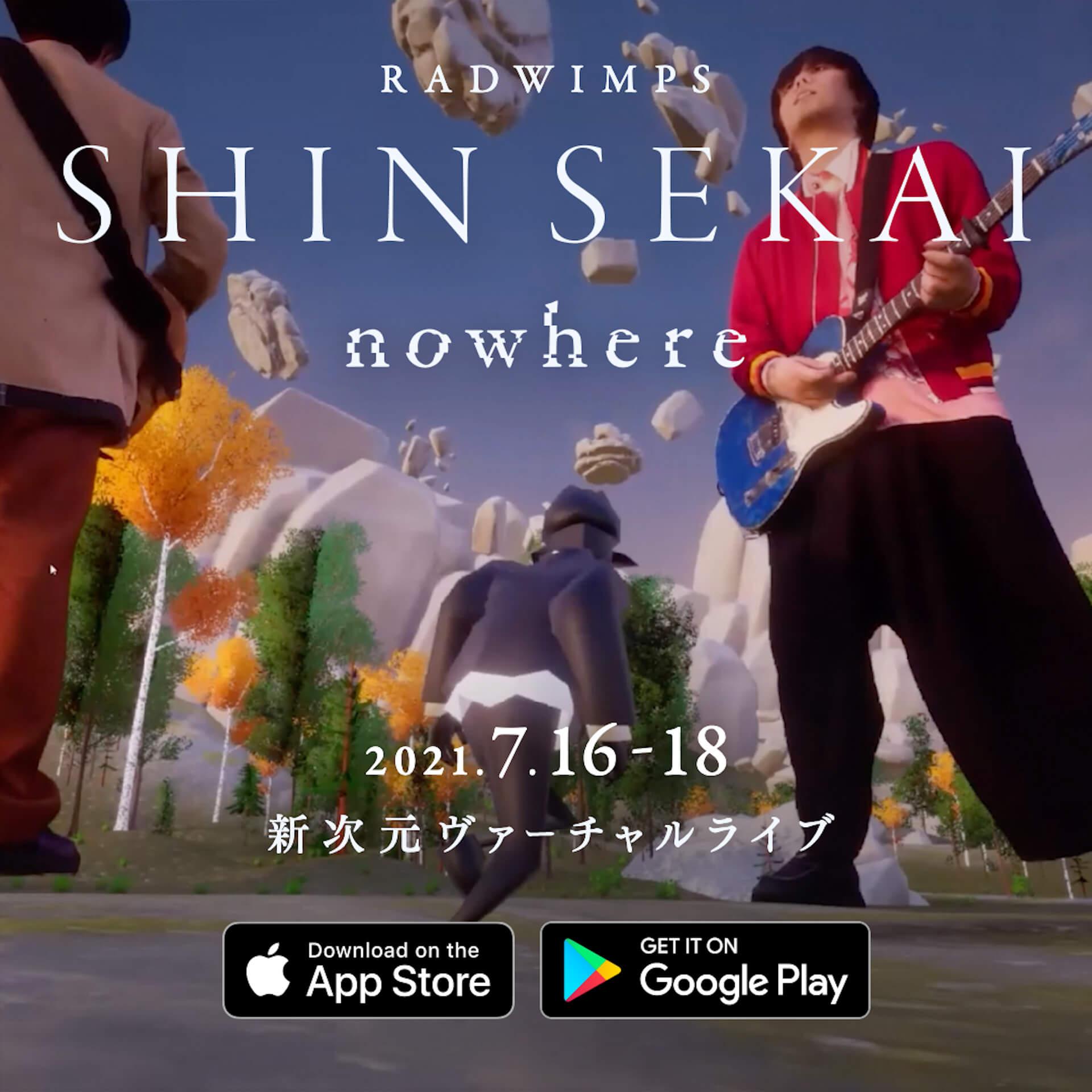"""次の時代の音楽体験を模索する、RADWIMPSとPARTYによるSHIN SEKAI """"nowhere""""が目指すもの。 music210716_shin-sekai-05"""