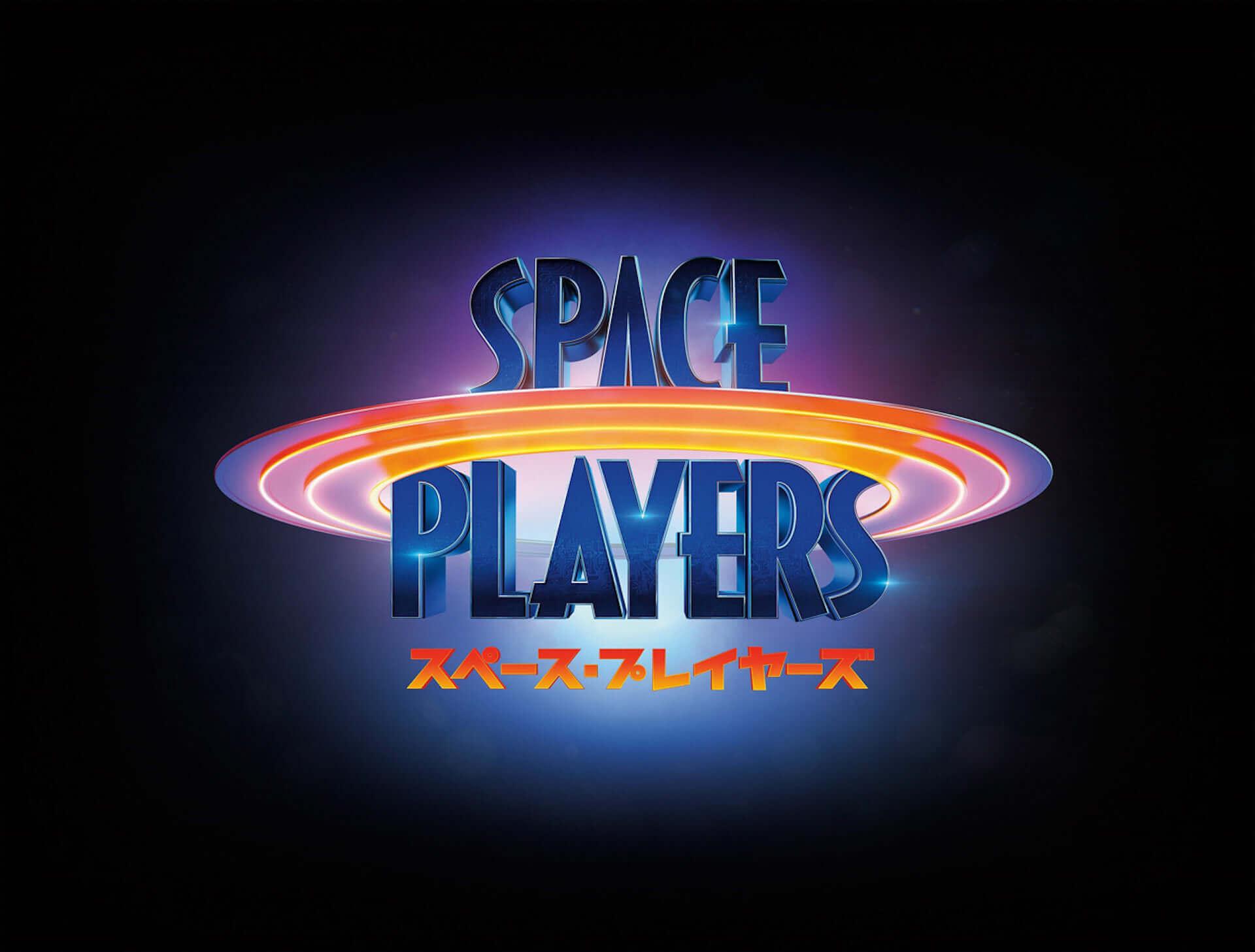 ジョーカー、ワンダーウーマン、ペニーワイズも登場する『スペース・プレイヤーズ』が全米No.1に!『ブラック・ウィドウ』を抑えて大ヒットスタート film210719_spacejam2_4