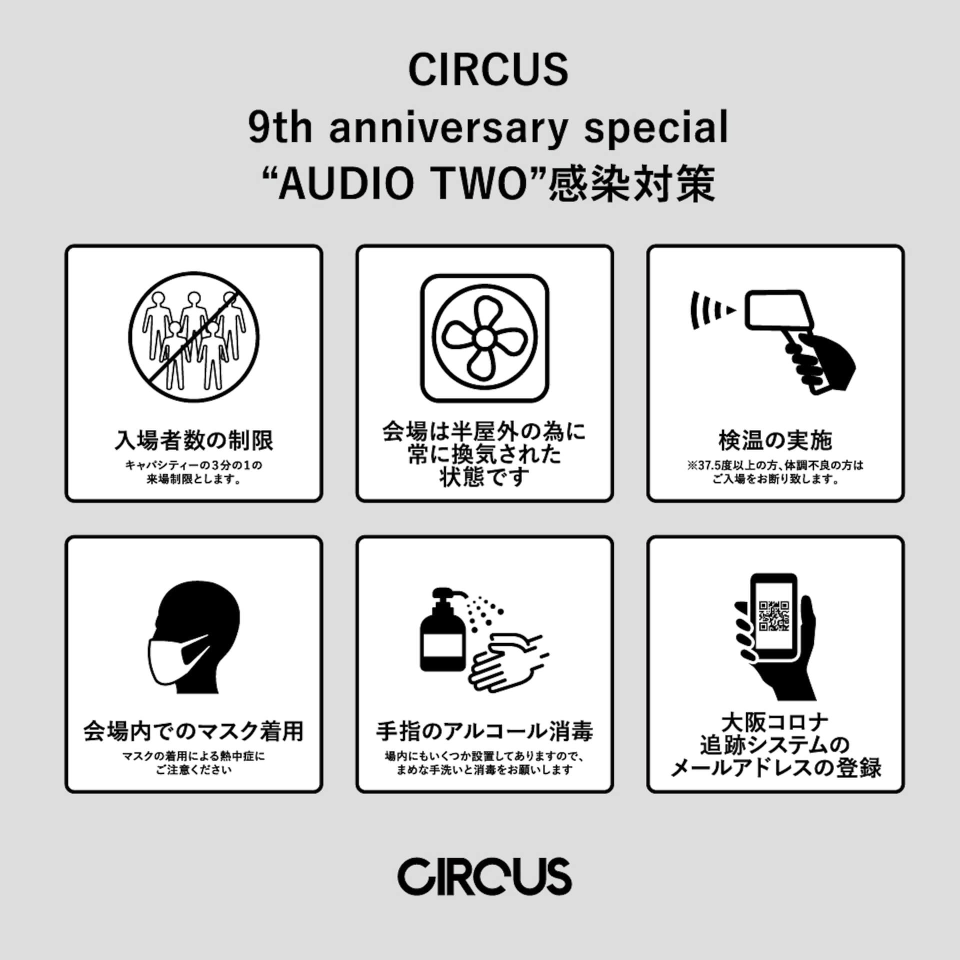 CIRCUS OSAKA9周年番外編<AUDIO TWO>のタイムテーブル&アフターパーティーが発表! music210720_circusosaka_audiotwo_4