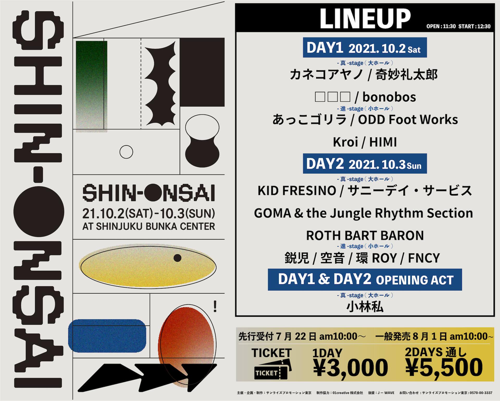 カネコアヤノ、KID FRESINO、FNCY、サニーデイ・サービス、鋭児らが出演する<SHIN-ONSAI>の日割りが発表! music210721_shinonsai_2