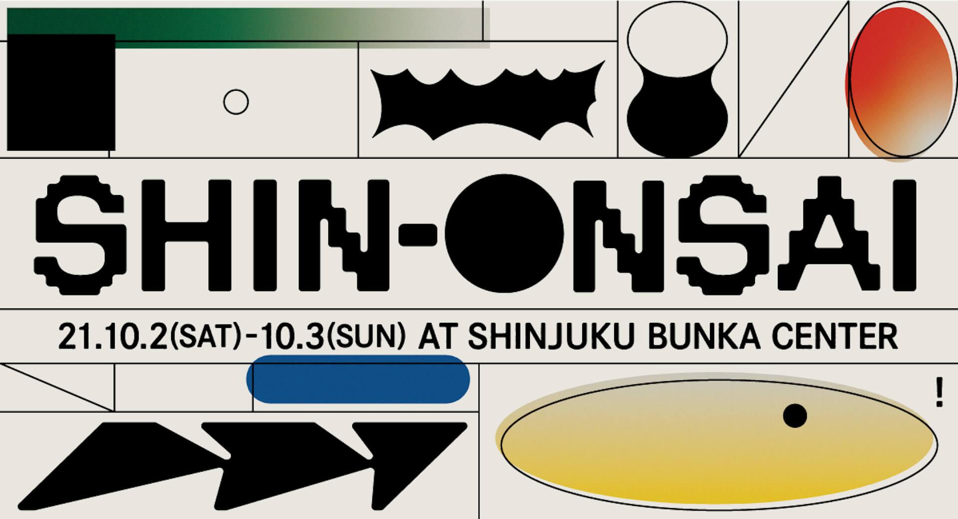 カネコアヤノ、KID FRESINO、FNCY、サニーデイ・サービス、鋭児らが出演する<SHIN-ONSAI>の日割りが発表! music210721_shinonsai_1