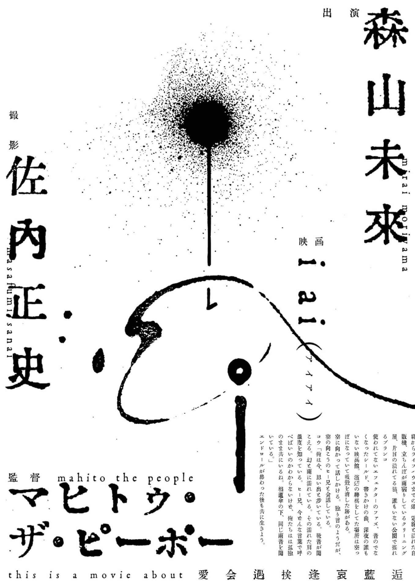 GEZANマヒト監督×森山未來主演『i ai』のキャストオーディションが実施決定!マヒトからのメッセージも film210721_i_ai_2