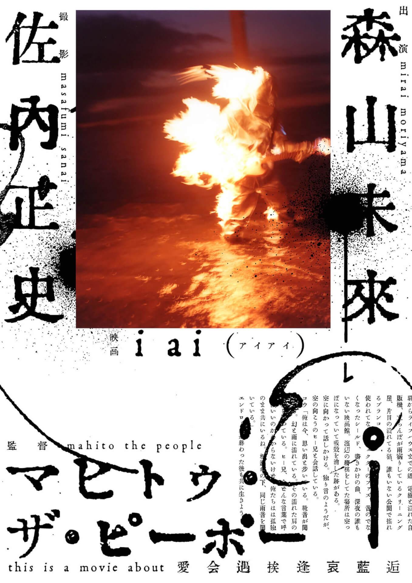 GEZANマヒト監督×森山未來主演『i ai』のキャストオーディションが実施決定!マヒトからのメッセージも film210721_i_ai_3