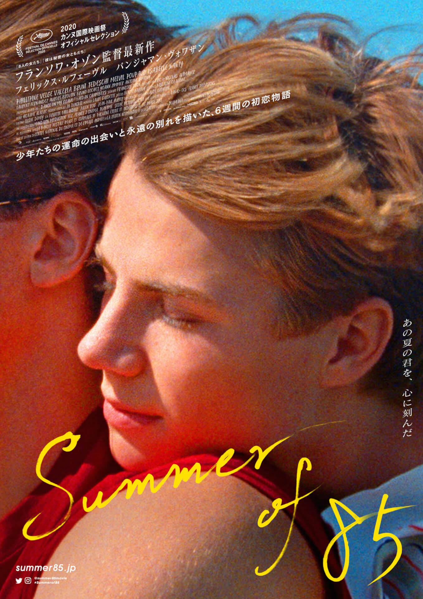 【チケプレ!】フランソワ・オゾンの映画『Summer of 85』の試写会に5組10名様をご招待! film210721_summerof85_1