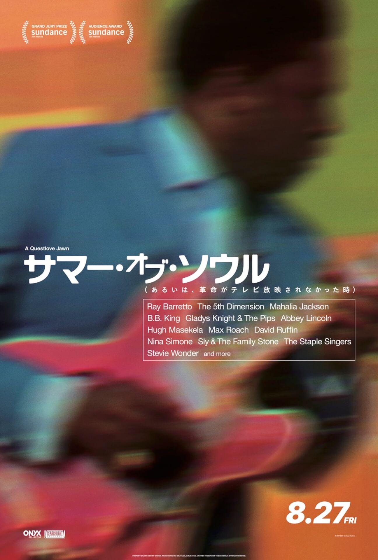 B.B.キング、グラディス・ナイト、ニーナ・シモンらのパフォーマンスシーンを切り取った『サマー・オブ・ソウル』のポスター13種類が一挙解禁! film210721_summerofsoul_1