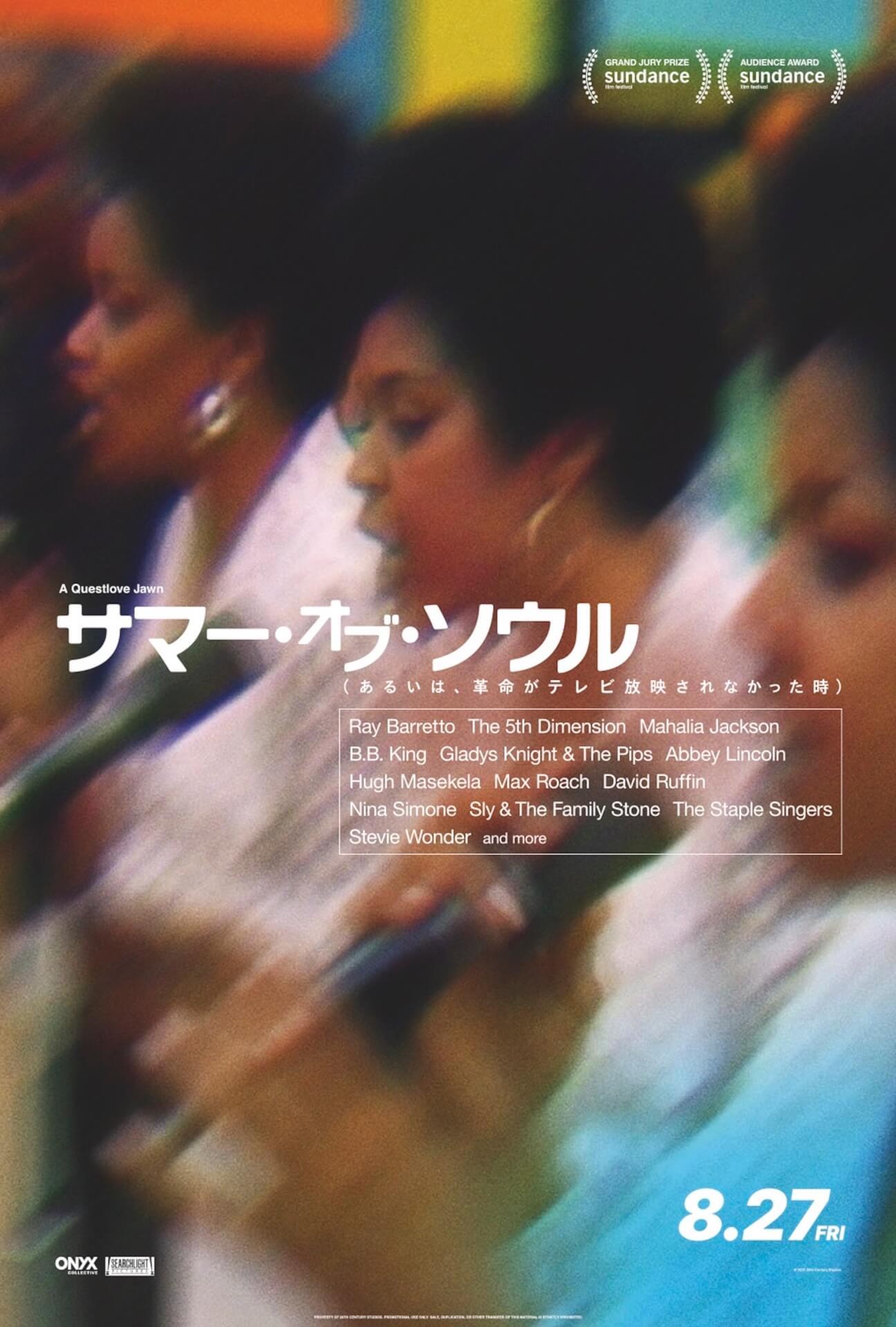B.B.キング、グラディス・ナイト、ニーナ・シモンらのパフォーマンスシーンを切り取った『サマー・オブ・ソウル』のポスター13種類が一挙解禁! film210721_summerofsoul_4