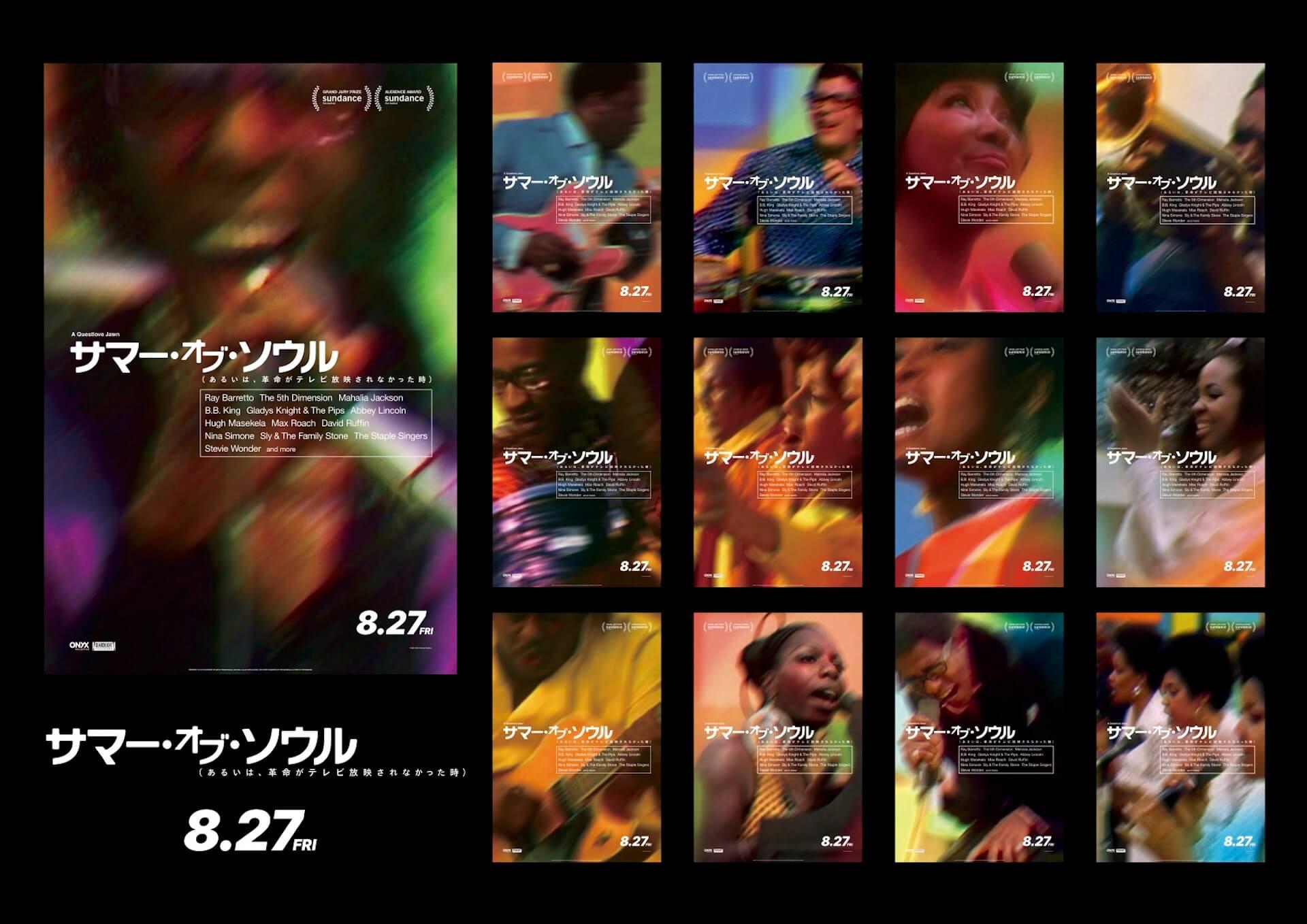 B.B.キング、グラディス・ナイト、ニーナ・シモンらのパフォーマンスシーンを切り取った『サマー・オブ・ソウル』のポスター13種類が一挙解禁! film210721_summerofsoul_14