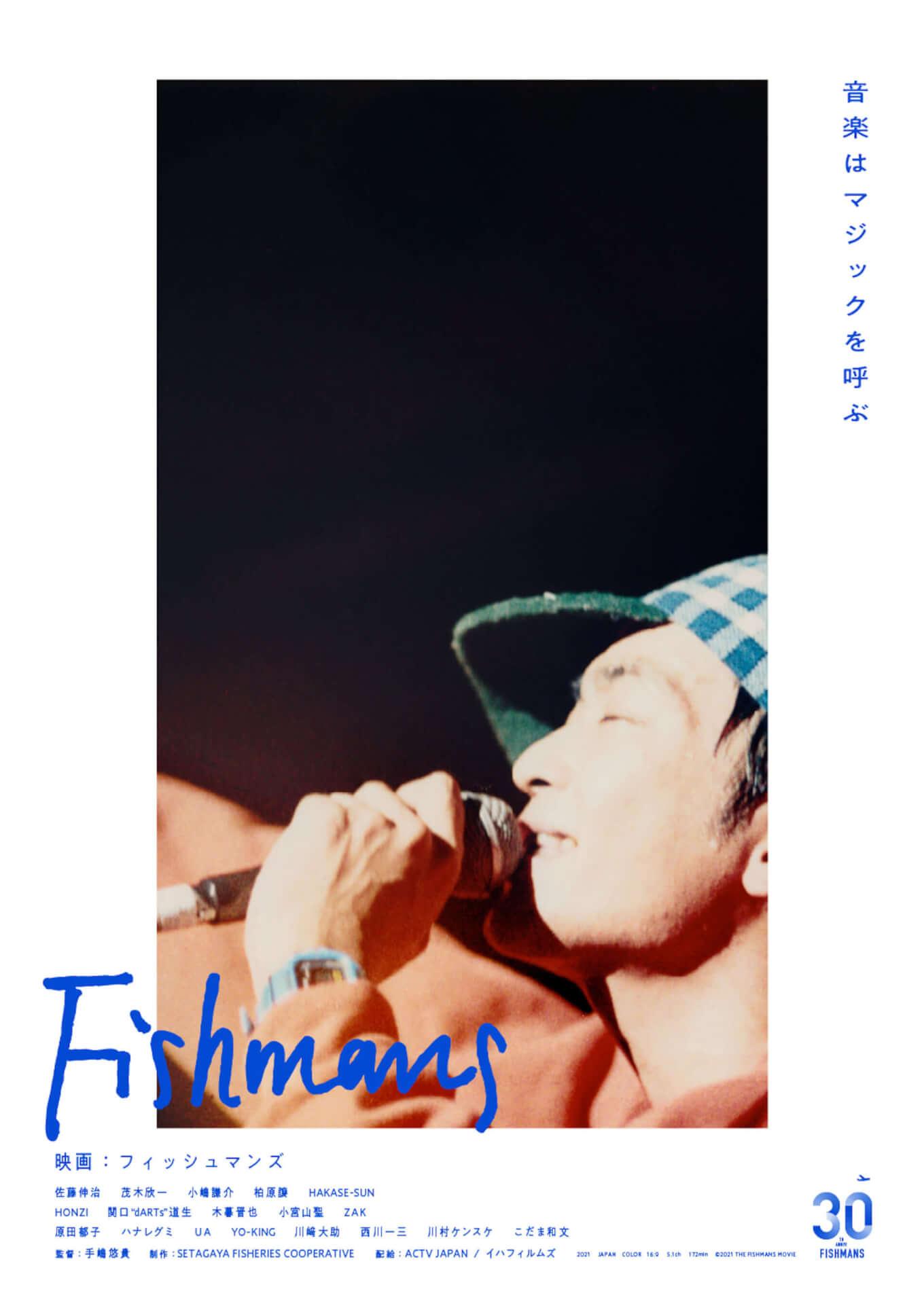『映画:フィッシュマンズ』が観客動員数1万人突破!茂木欣一からのコメント&メッセージ動画も公開 film210722_fishmans_1