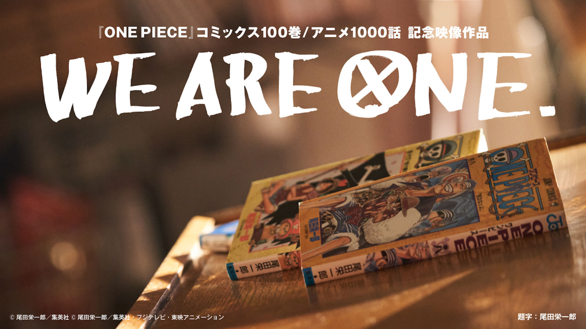 『ONE PIECE』コミックス100巻&アニメ1000話記念!実写×アニメの豪華映像作品『WE ARE ONE.』プロジェクトが解禁 art210722_radwimps_onepiece_2