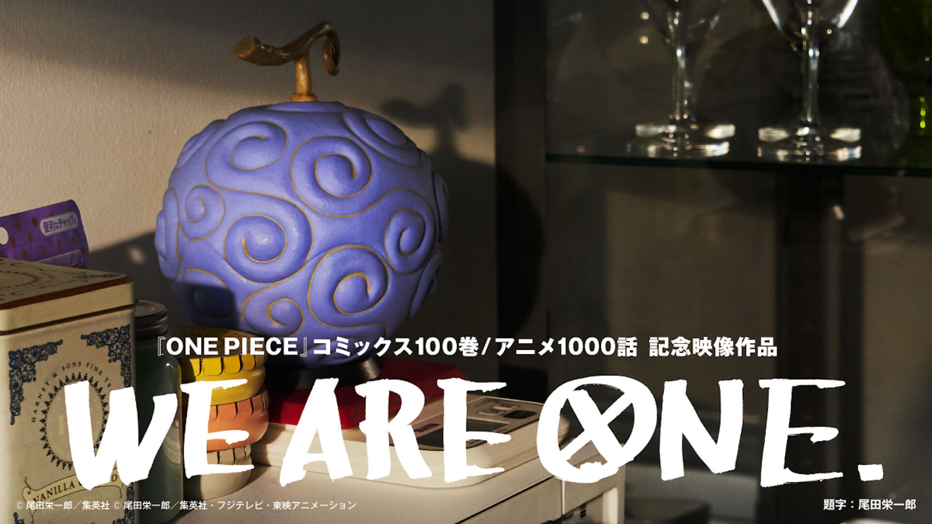 『ONE PIECE』コミックス100巻&アニメ1000話記念!実写×アニメの豪華映像作品『WE ARE ONE.』プロジェクトが解禁 art210722_radwimps_onepiece_4