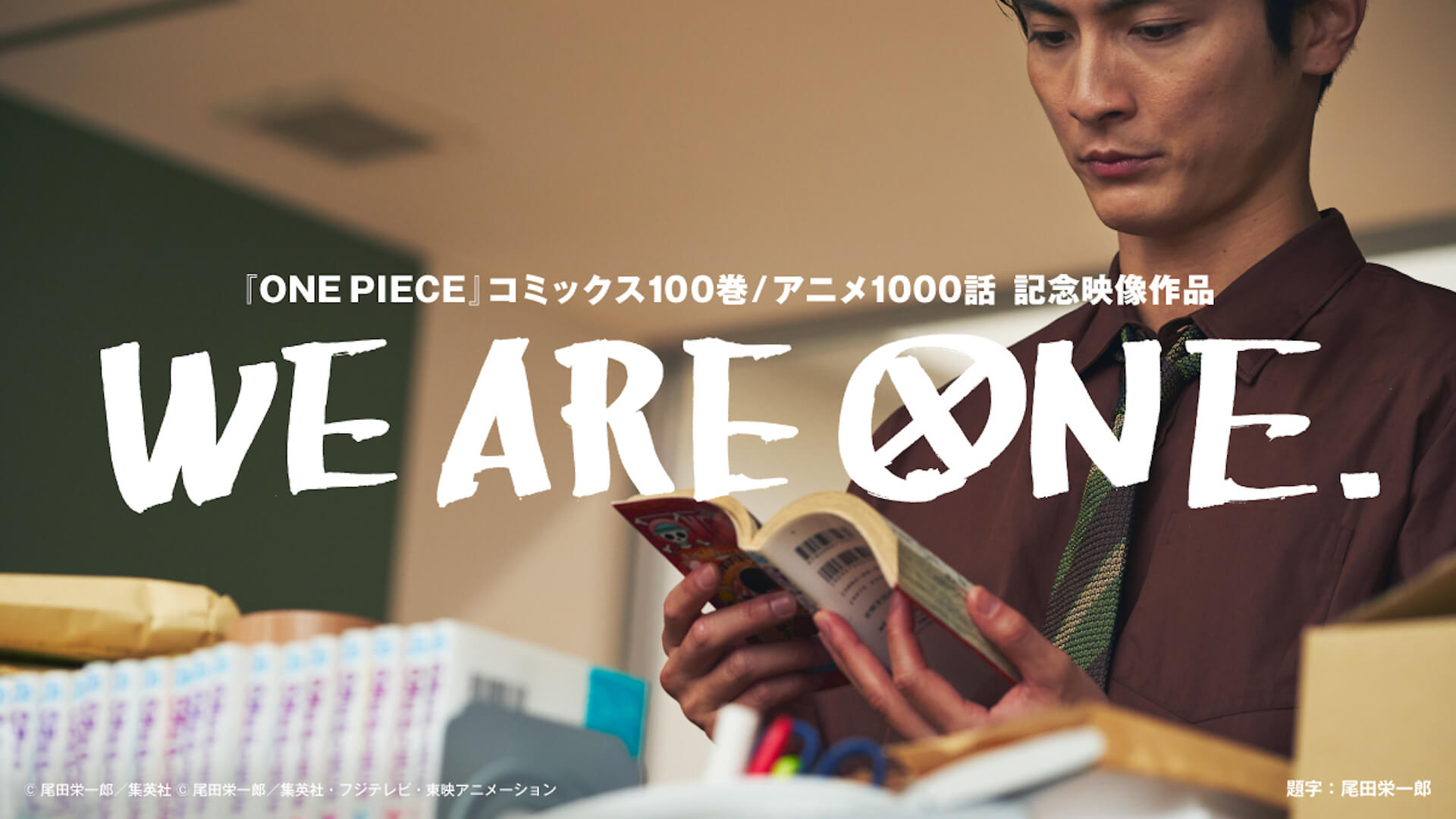 『ONE PIECE』コミックス100巻&アニメ1000話記念!実写×アニメの豪華映像作品『WE ARE ONE.』プロジェクトが解禁 art210722_radwimps_onepiece_5