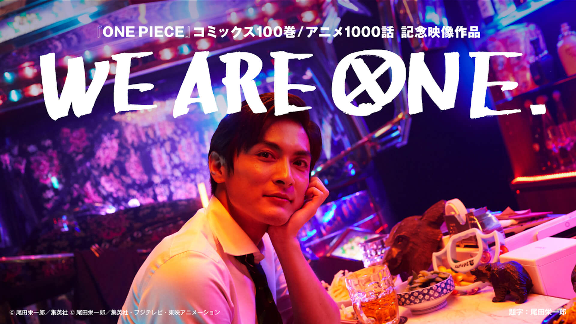 『ONE PIECE』コミックス100巻&アニメ1000話記念!実写×アニメの豪華映像作品『WE ARE ONE.』プロジェクトが解禁 art210722_radwimps_onepiece_6