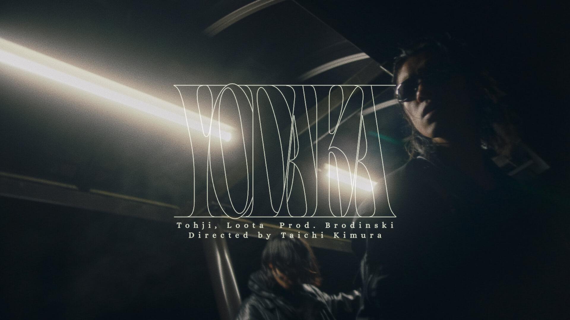 """Tohji、Loota、Brodinskiのアルバム『KUUGA』から木村太一監督の""""Yodaka""""MVが公開! music210722_kuuga_yodaka_main"""