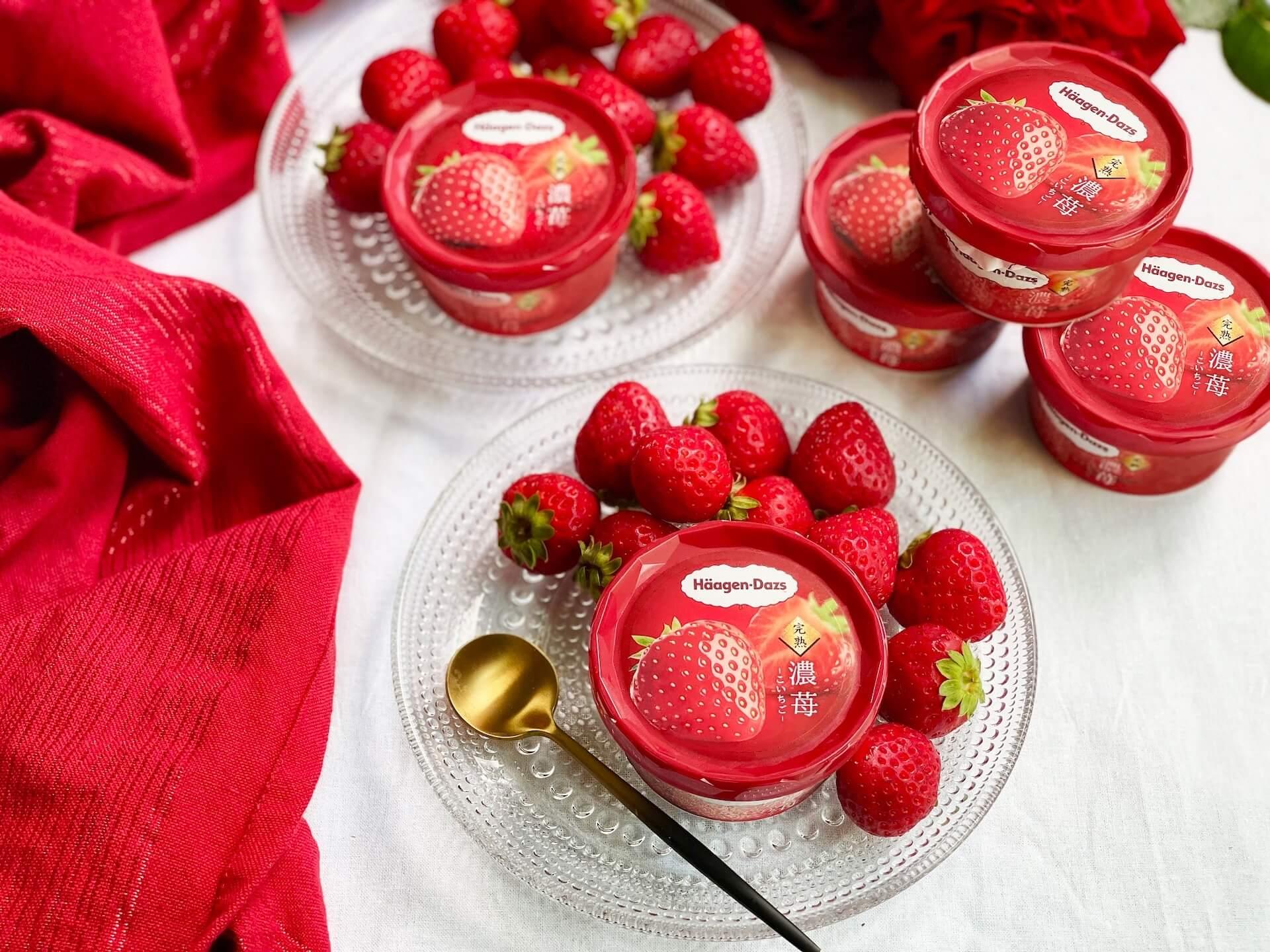 ハーゲンダッツから超濃厚ないちごの美味しさを凝縮したアイスクリーム『濃苺』が新発売! gourmet210726_haagendazs_koichigo_3