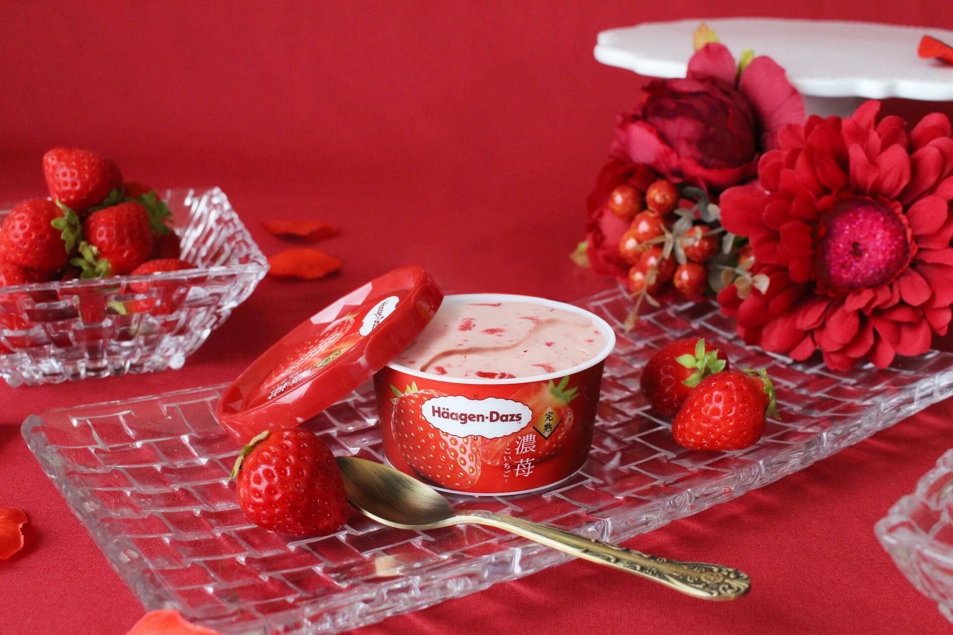 ハーゲンダッツから超濃厚ないちごの美味しさを凝縮したアイスクリーム『濃苺』が新発売! gourmet210726_haagendazs_koichigo_4