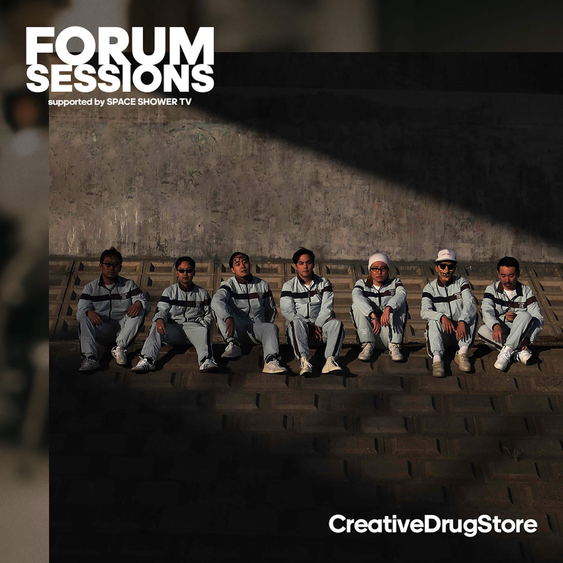 adidas Originals『FORUM』の新プログラム<FORUM SESSIONS>が開催決定!CreativeDrugStoreら3組が登場 life210727_adidasforum_live_2