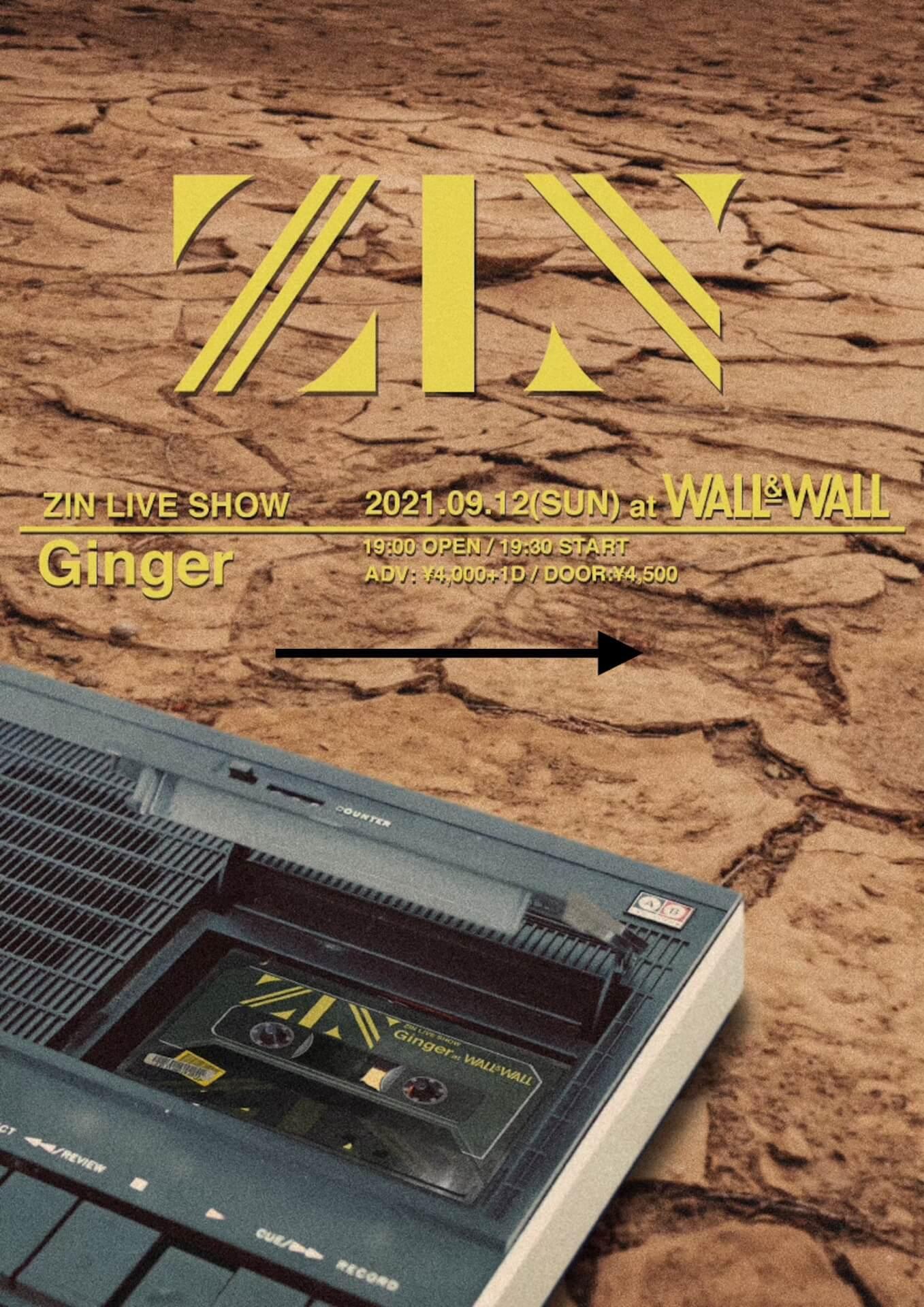 SoulflexのZINがフルバンドセットでのワンマンライブ<Ginger>をリベンジ開催! music_210728_zin2