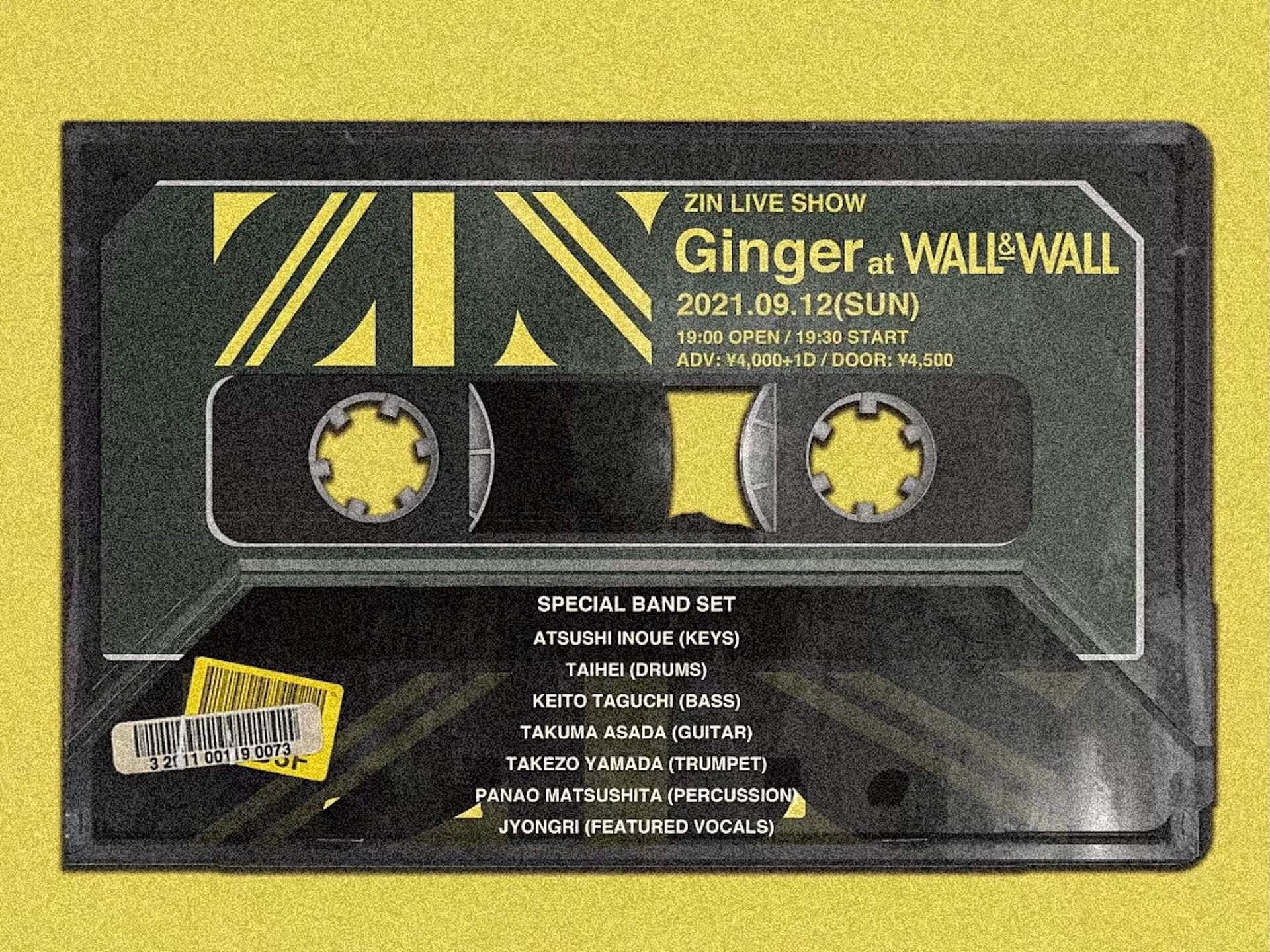 SoulflexのZINがフルバンドセットでのワンマンライブ<Ginger>をリベンジ開催! music_210728_zin3