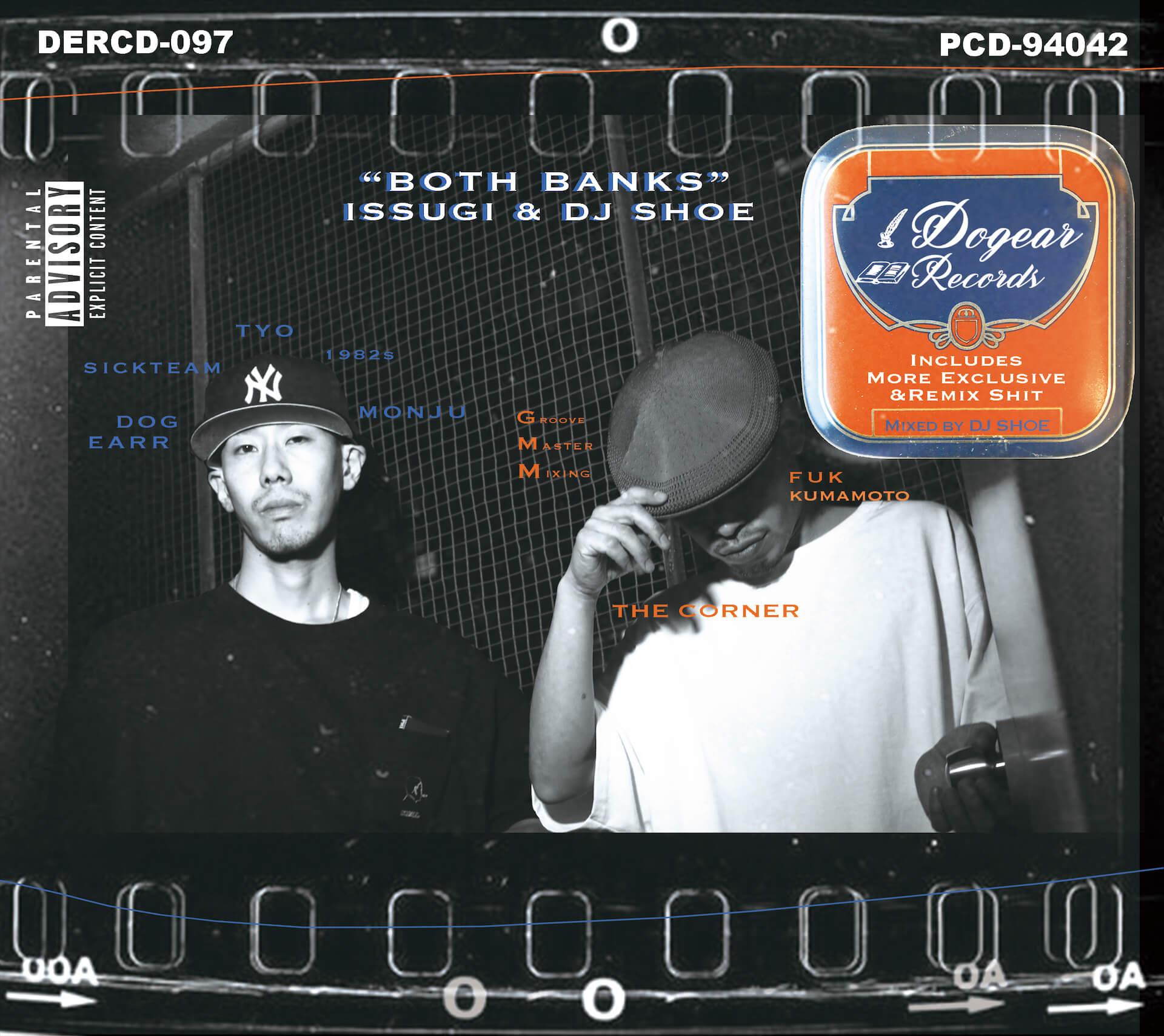 ISSUGI & DJ SHOEのミックスアルバム『Both Banks』がついにリリース!BLACKFILEでのインタビュー映像が公開 music210728_issugi_djshoe_1