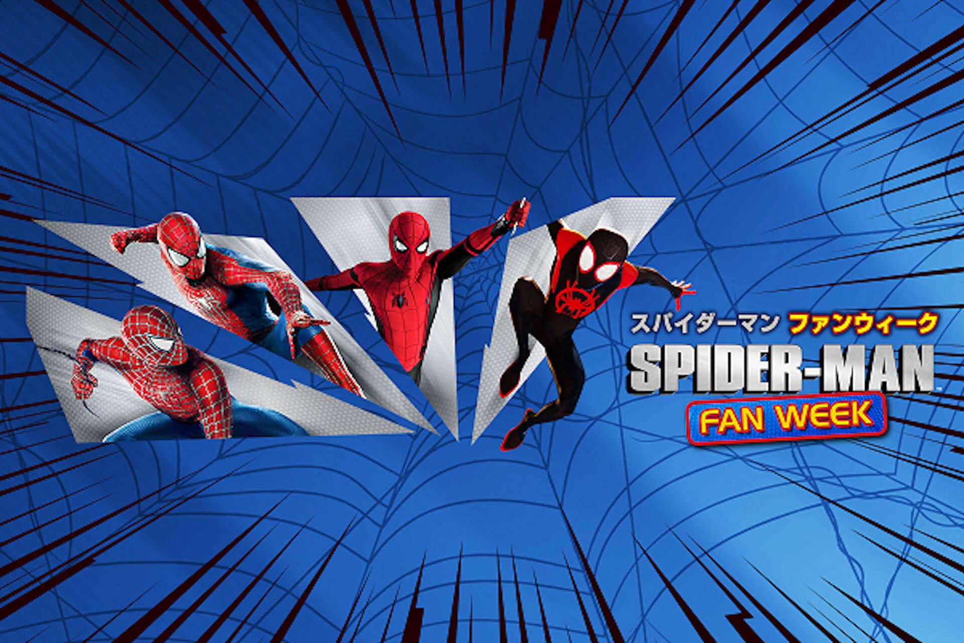 『スパイダーマン』シリーズの一部本編映像&NG映像も解禁!「スパイダーマン ファンウィーク」が本日より開催 flim210728_spiderman_10