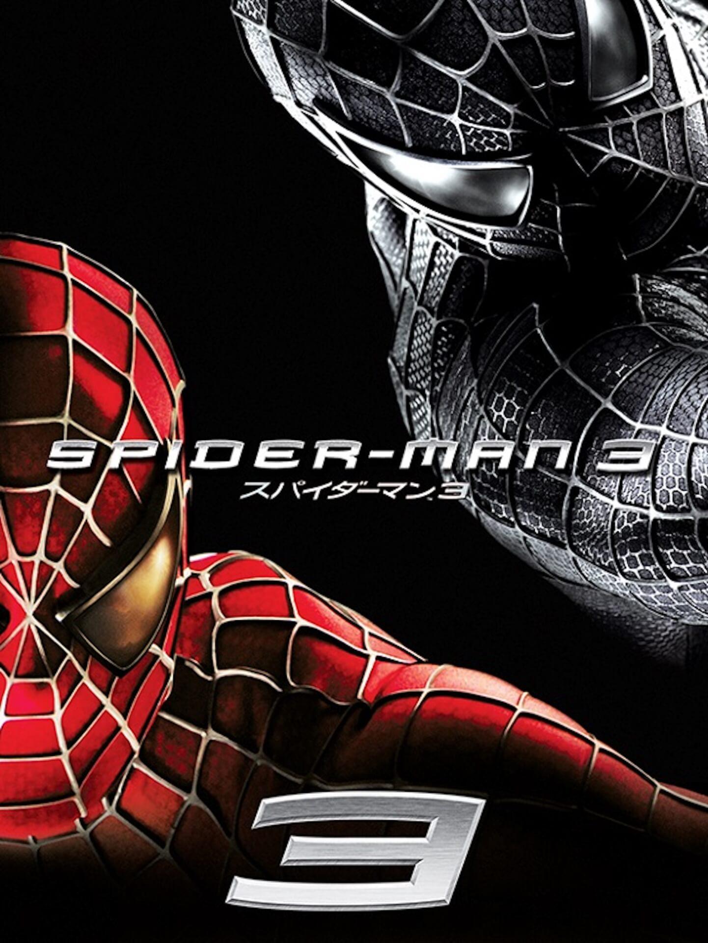 『スパイダーマン』シリーズの一部本編映像&NG映像も解禁!「スパイダーマン ファンウィーク」が本日より開催 flim210728_spiderman_4