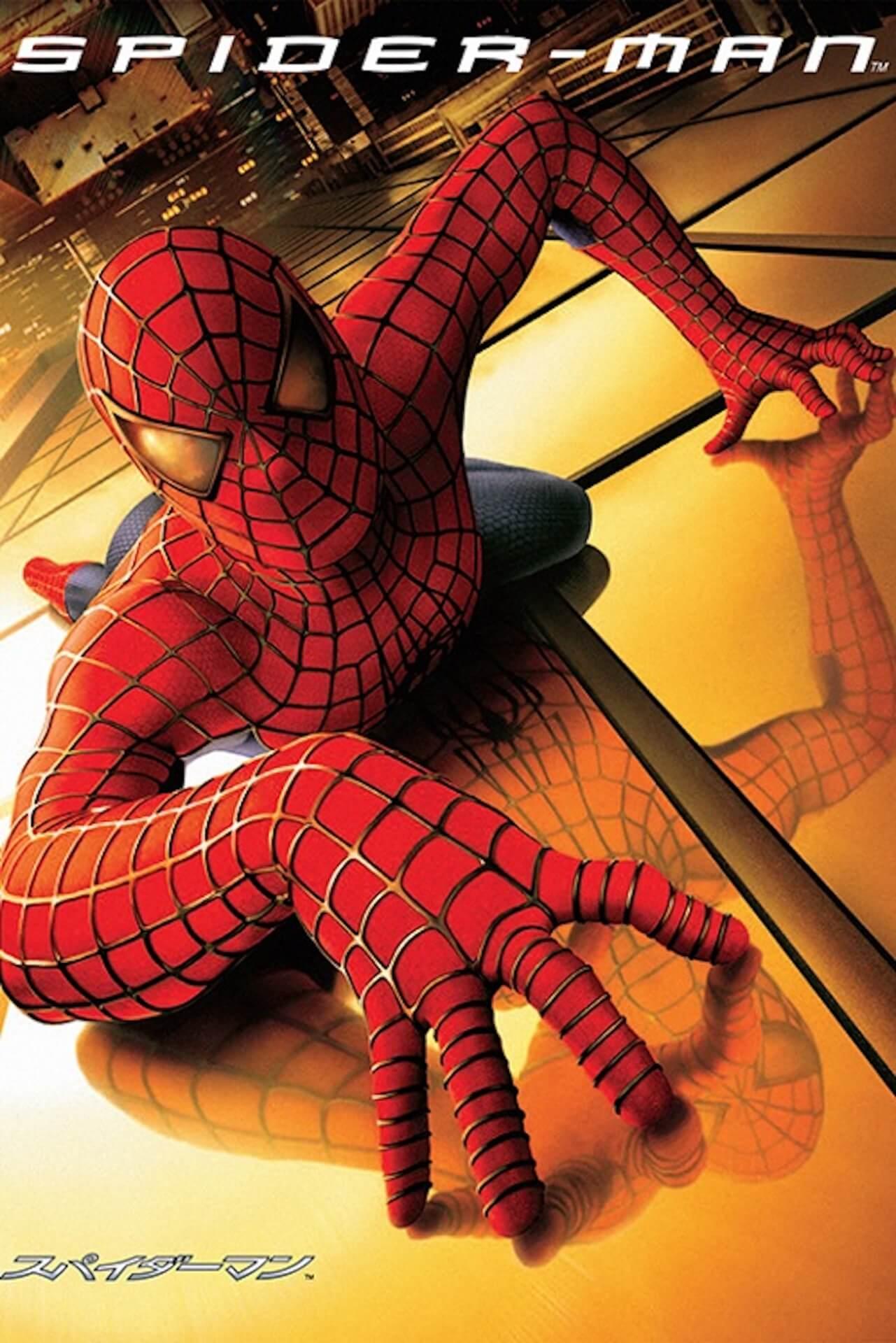 『スパイダーマン』シリーズの一部本編映像&NG映像も解禁!「スパイダーマン ファンウィーク」が本日より開催 flim210728_spiderman_5