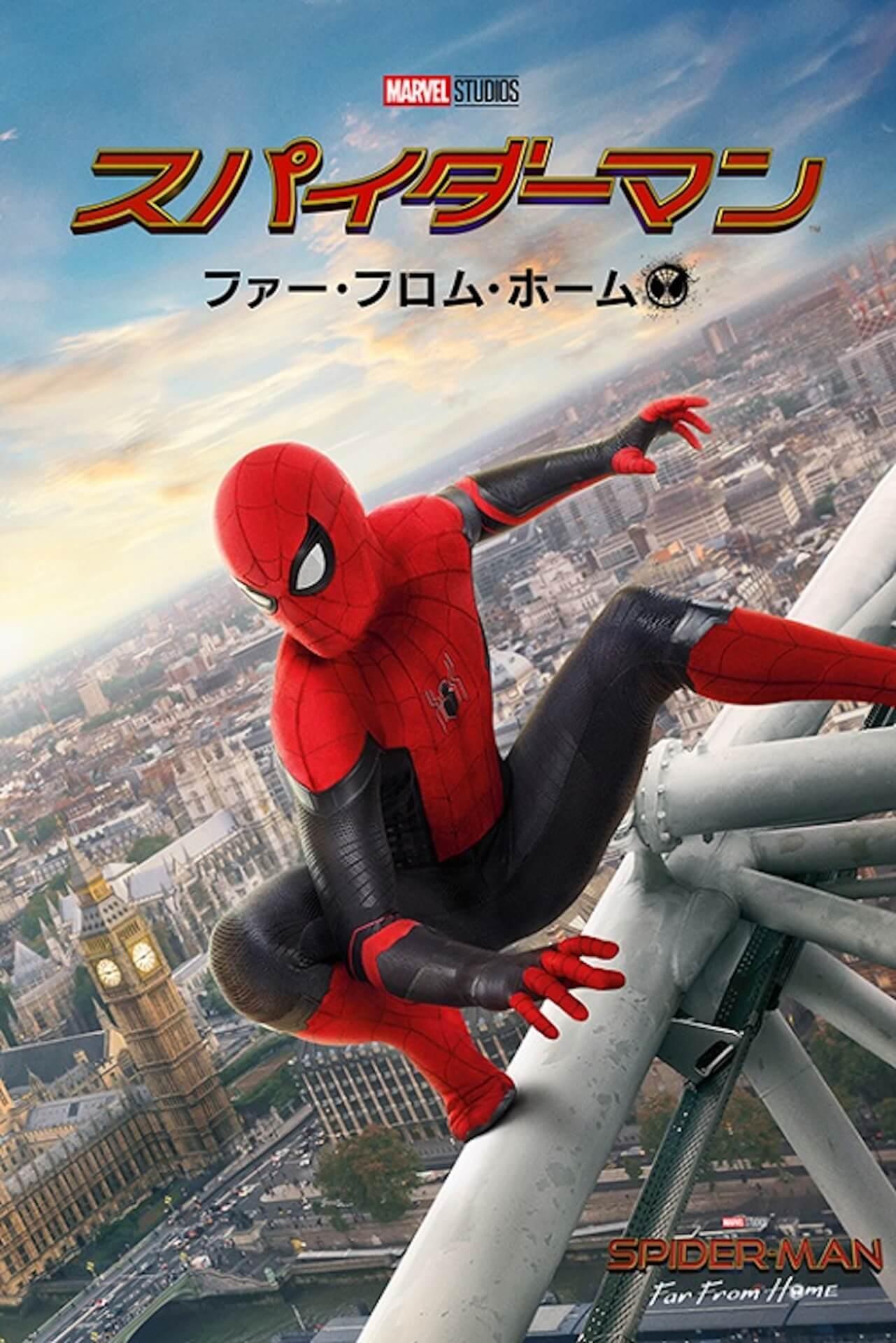 『スパイダーマン』シリーズの一部本編映像&NG映像も解禁!「スパイダーマン ファンウィーク」が本日より開催 flim210728_spiderman_7