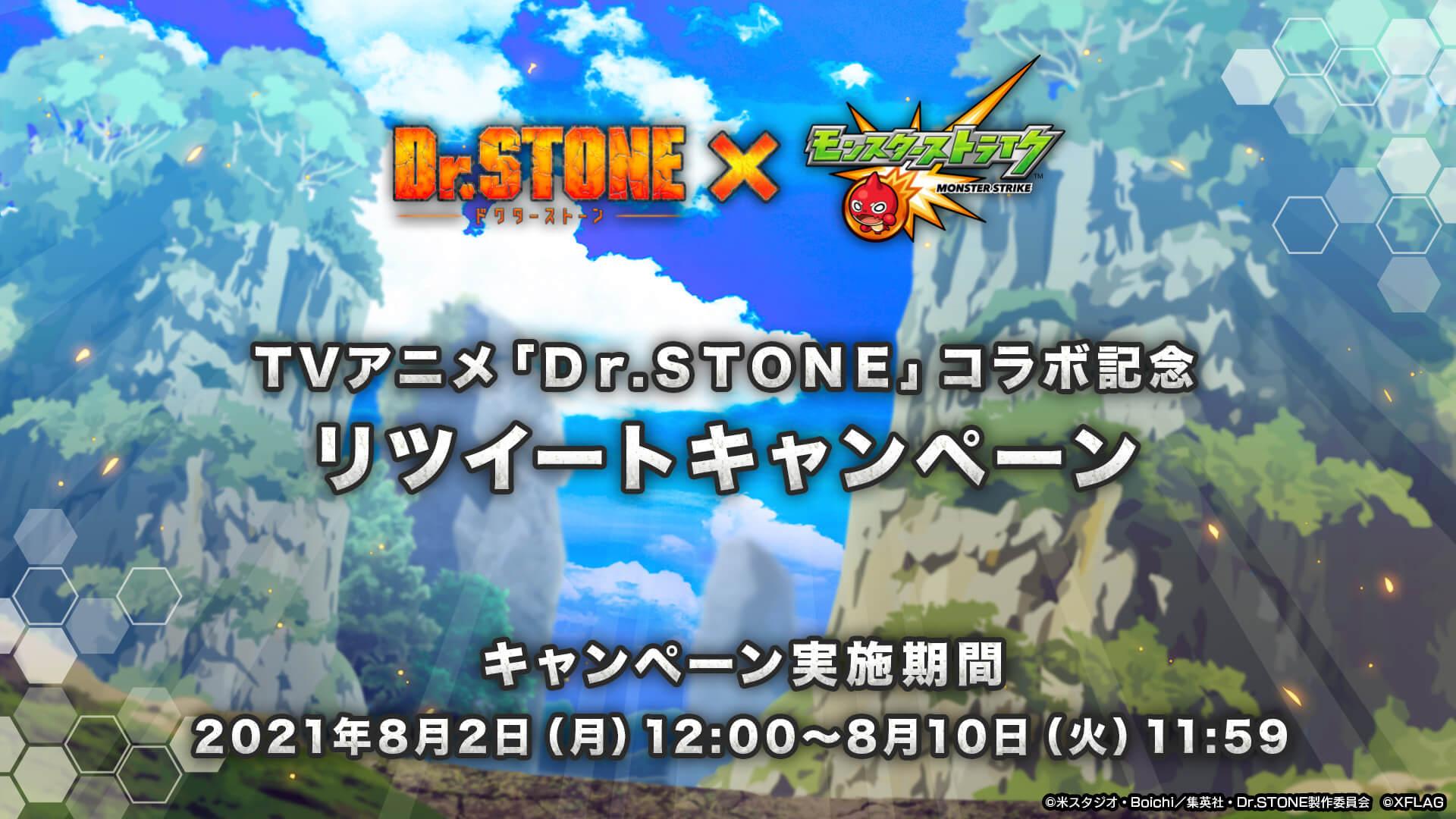 モンストがアニメ『Dr.STONE』とコラボ!出演声優のサイン色紙&10,000円分のえらべるギフトコードをもらえるキャンペーンも実施 tech210728_monst_drstone_3