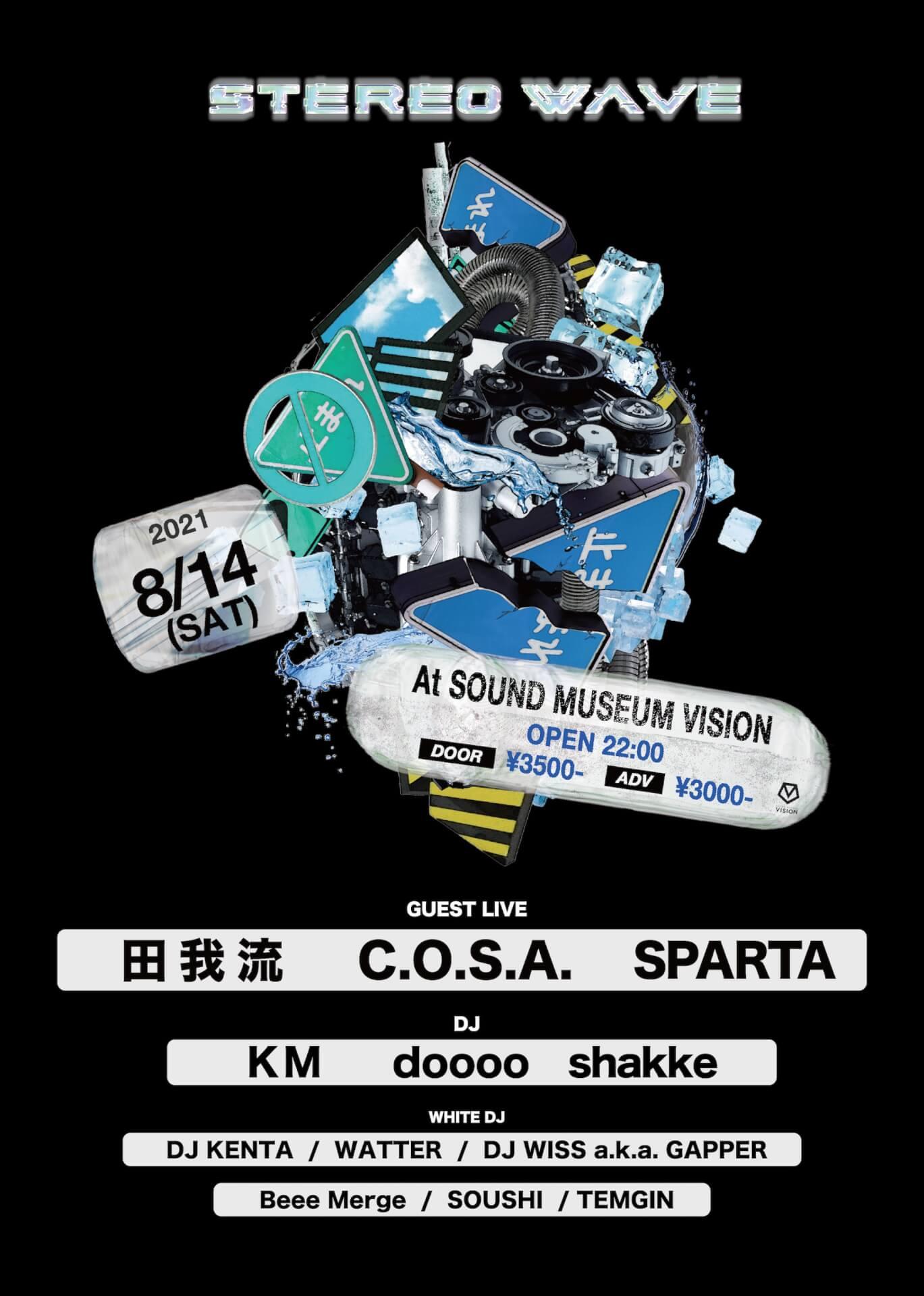 KMとdooooが企画/レジデントを務めるDOPEなパーティー<STEREO WAVE>が開催!田我流、C.O.S.A.らも参戦 music_210729_stereowave2