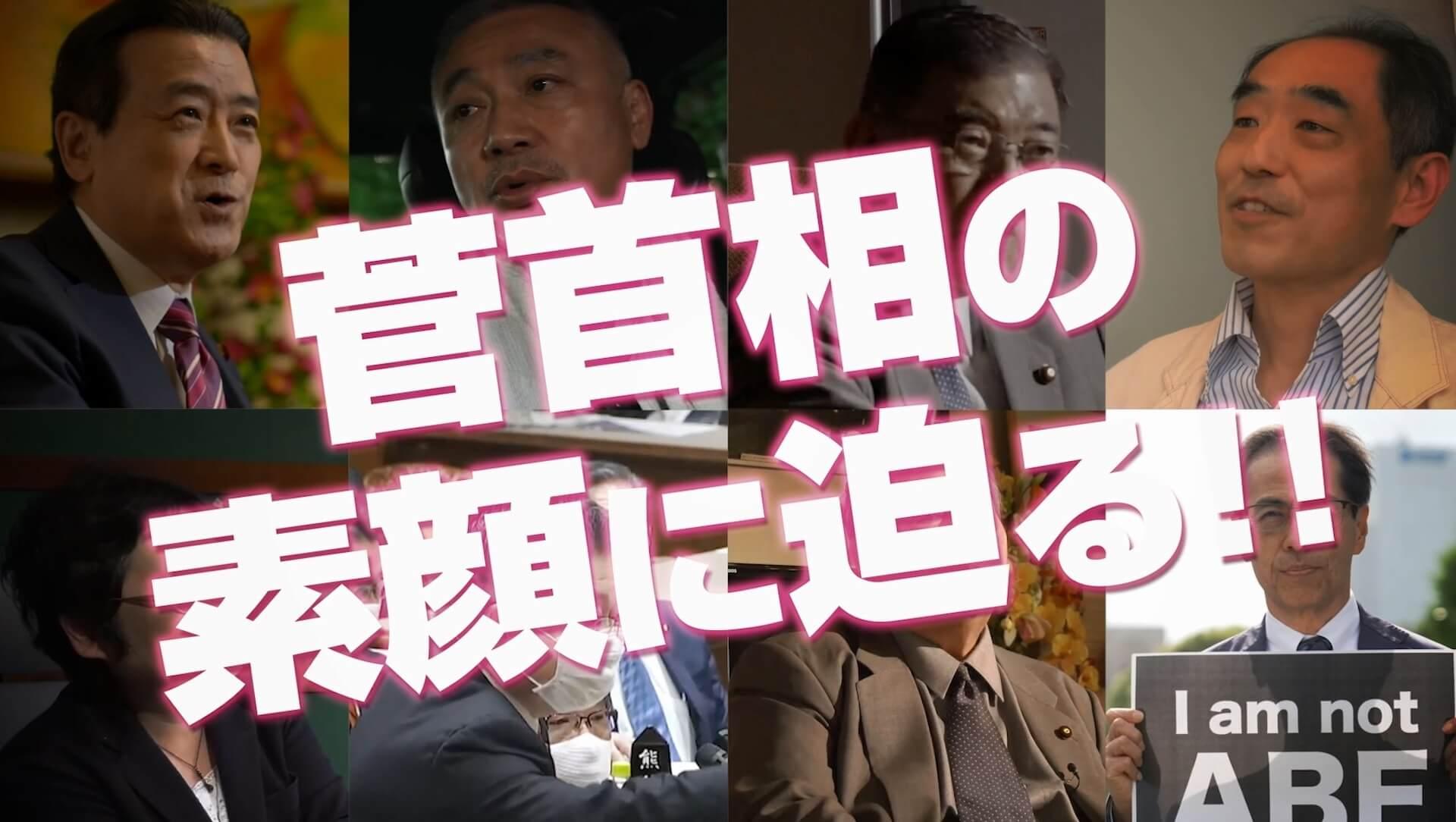 菅首相の素顔に迫る『パンケーキを毒見する』が本日公開!見どころたっぷりの特別映像も解禁 film210730_pancake_6