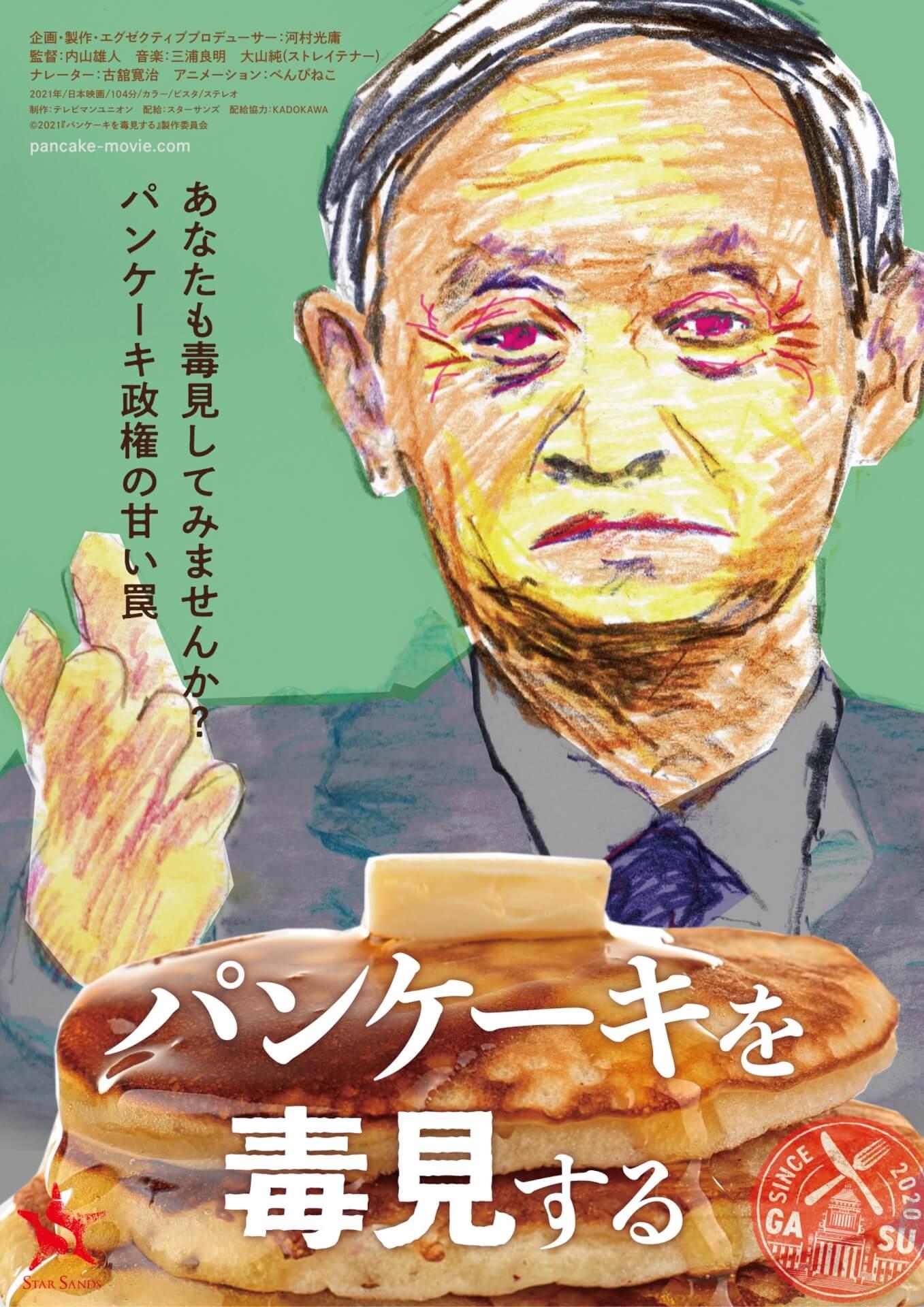菅首相の素顔に迫る『パンケーキを毒見する』が本日公開!見どころたっぷりの特別映像も解禁 film210730_pancake_2