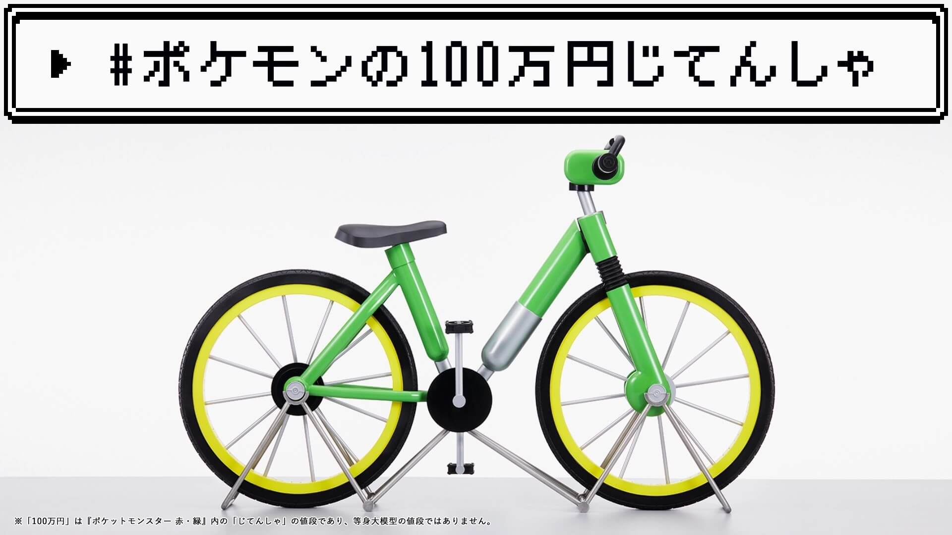 あの「ポケモンの100万円じてんしゃ」がゲットできる!『ポケットモンスター 赤・緑』のじてんしゃが等身大模型になって登場 tech210730_pokemon_bike_2
