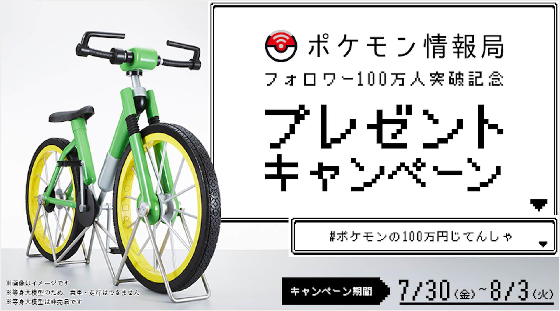 あの「ポケモンの100万円じてんしゃ」がゲットできる!『ポケットモンスター 赤・緑』のじてんしゃが等身大模型になって登場 tech210730_pokemon_bike_3