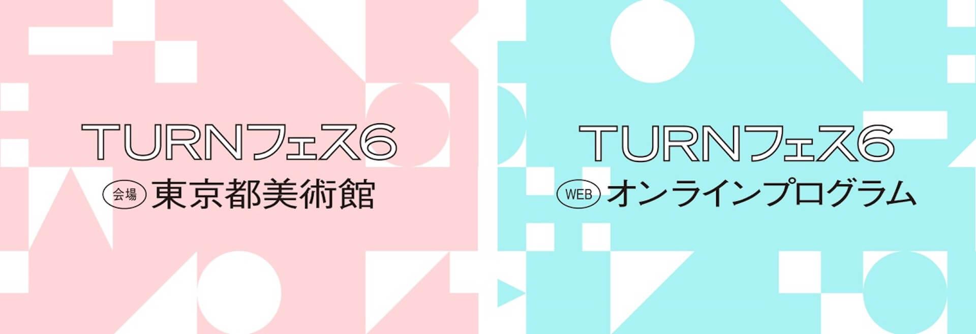 アートプロジェクト「TURN」によるTURNフェス6が東京都美術館で開催!特設Webサイト企画も art210730_turn-02