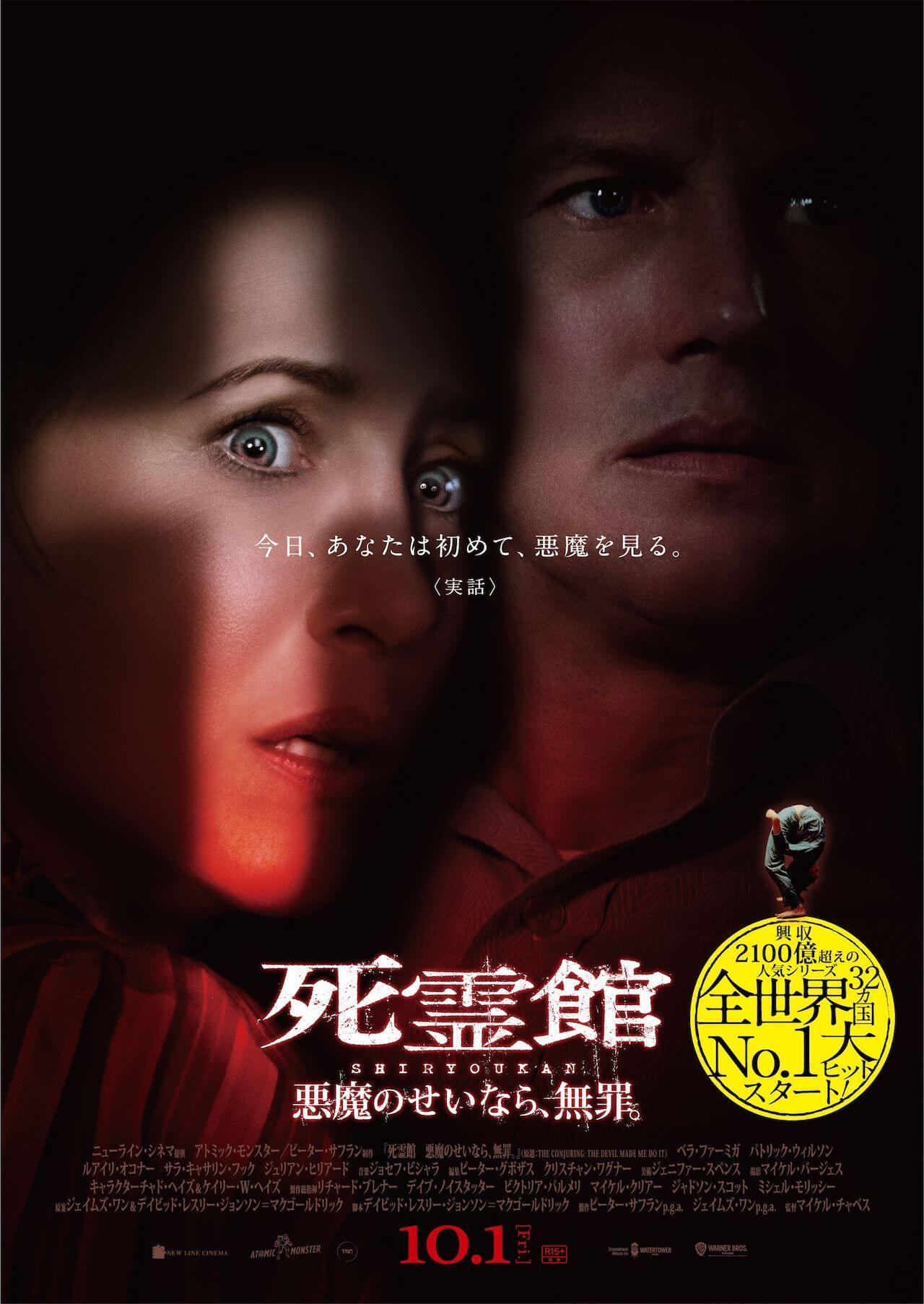 「死霊館」ユニバース全7作 累計世界興収20億ドル超え!最新作『死霊館 悪魔のせいなら、無罪。』は10月公開 film210802-shiryoukan-muzai-1