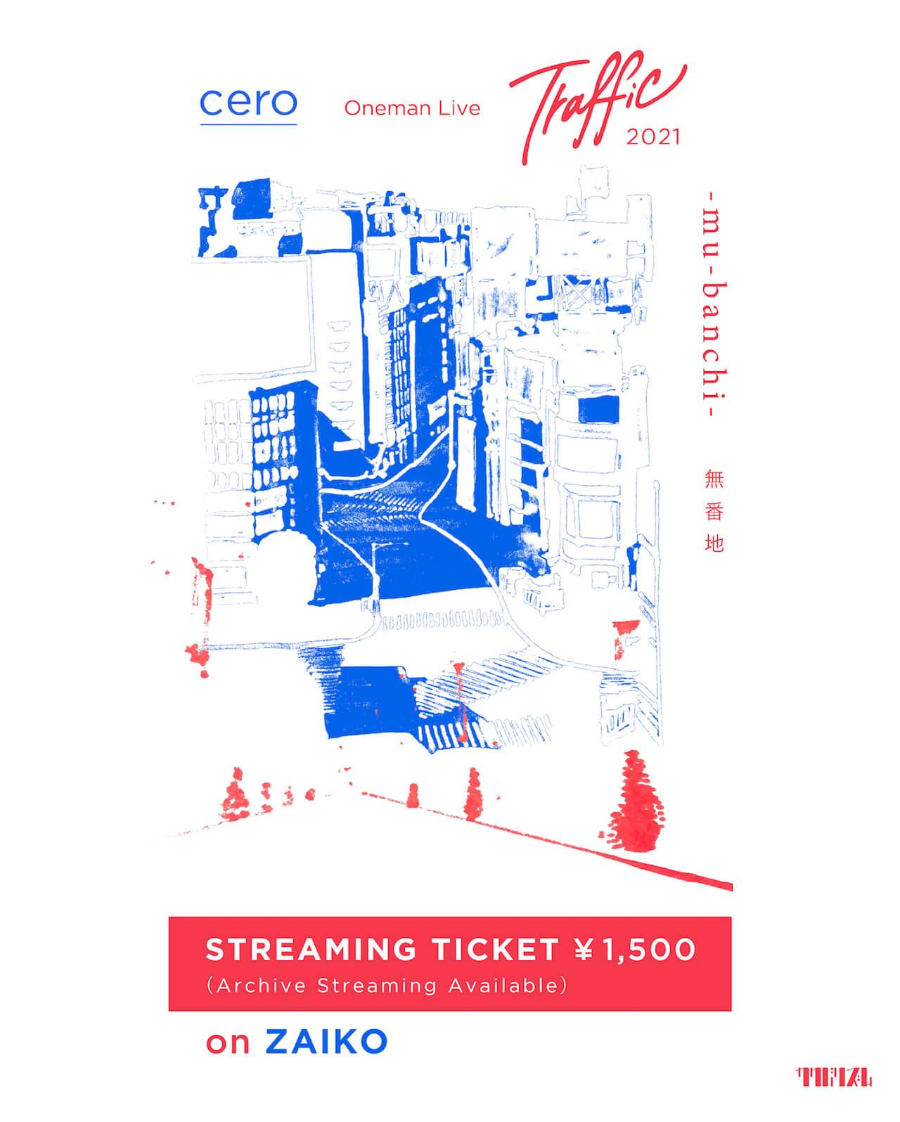 cero、夏の主催イベント「Traffic」番外編ワンマンのライブ配信決定 music210802-cero-2