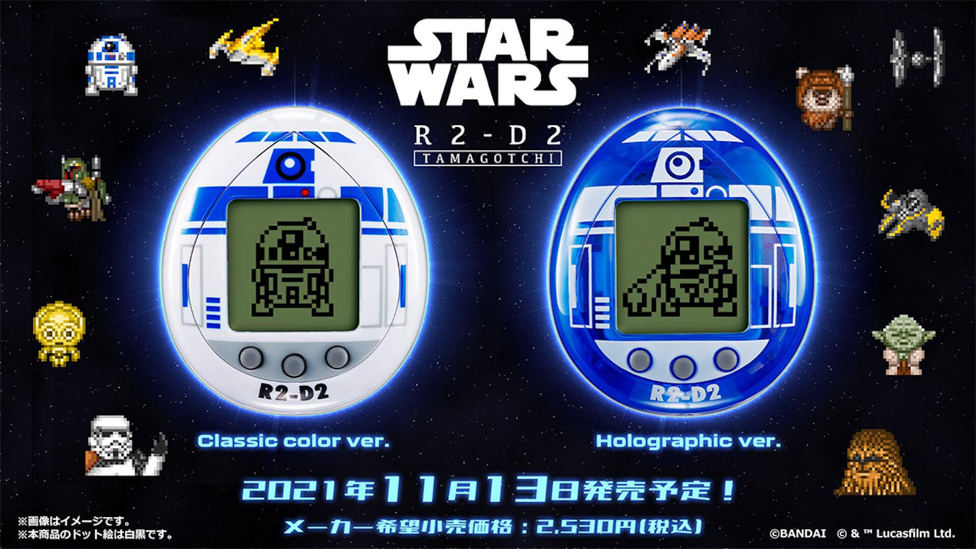 『スター・ウォーズ』のR2-D2をたまごっちで育成しよう!『R2-D2 TAMAGOTCHI』がバンダイから発売決定 tech210803_starwars_r2d2_1