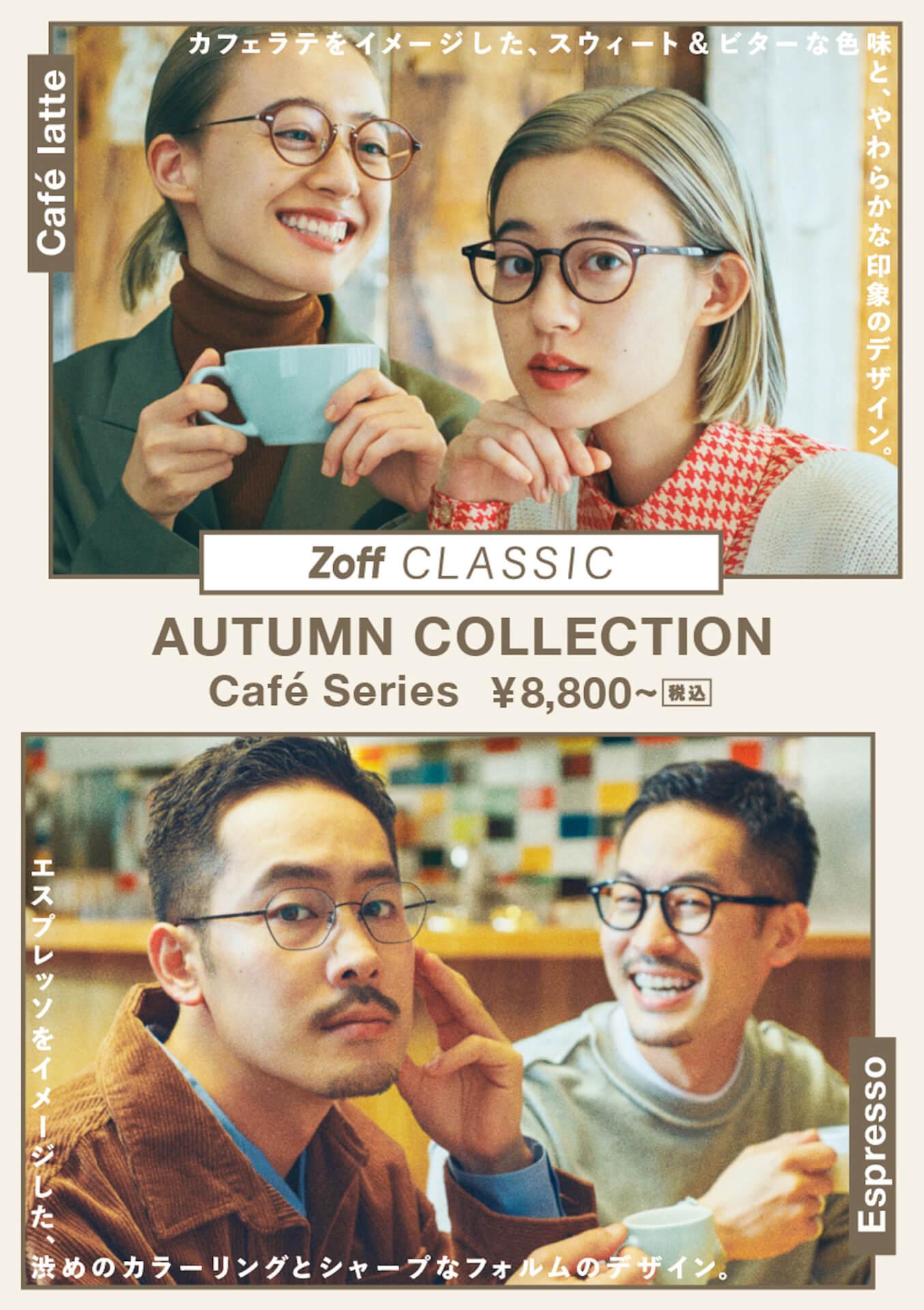 TENDRE&塩塚モエカが「Zoff CLASSIC AUTUMN COLLECTION」のモデルに!「Caffè Latte Line」&「Espresso Line」が発売決定 life210803_zoff_tendre_hitsujibungaku_8