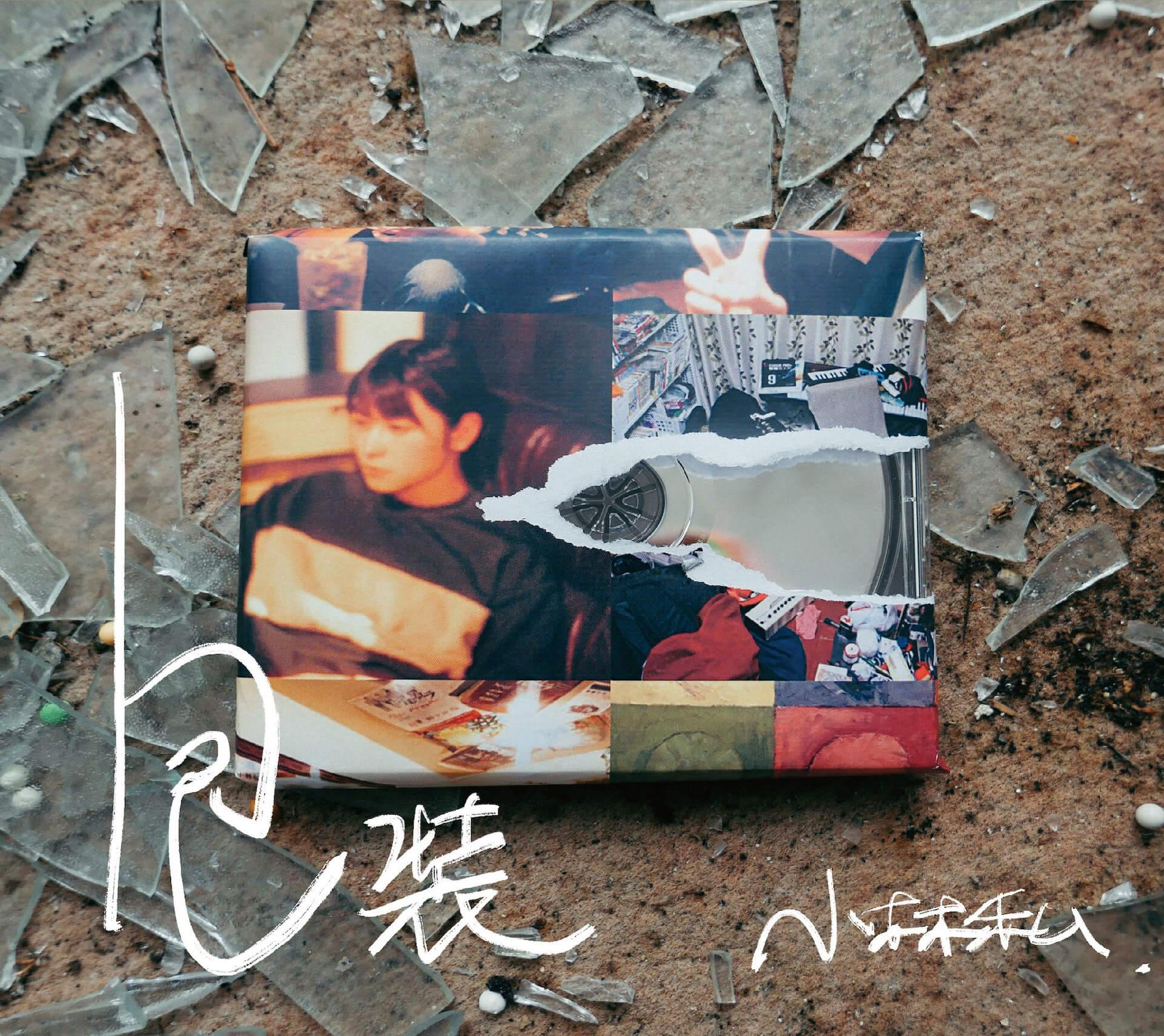 """小林私のアコースティックアルバム『包装』がタワーレコード限定でCDリリース決定!ボーナストラック""""サラダとタコメーター""""も収録 music210804_kobayashiwatashi_2"""