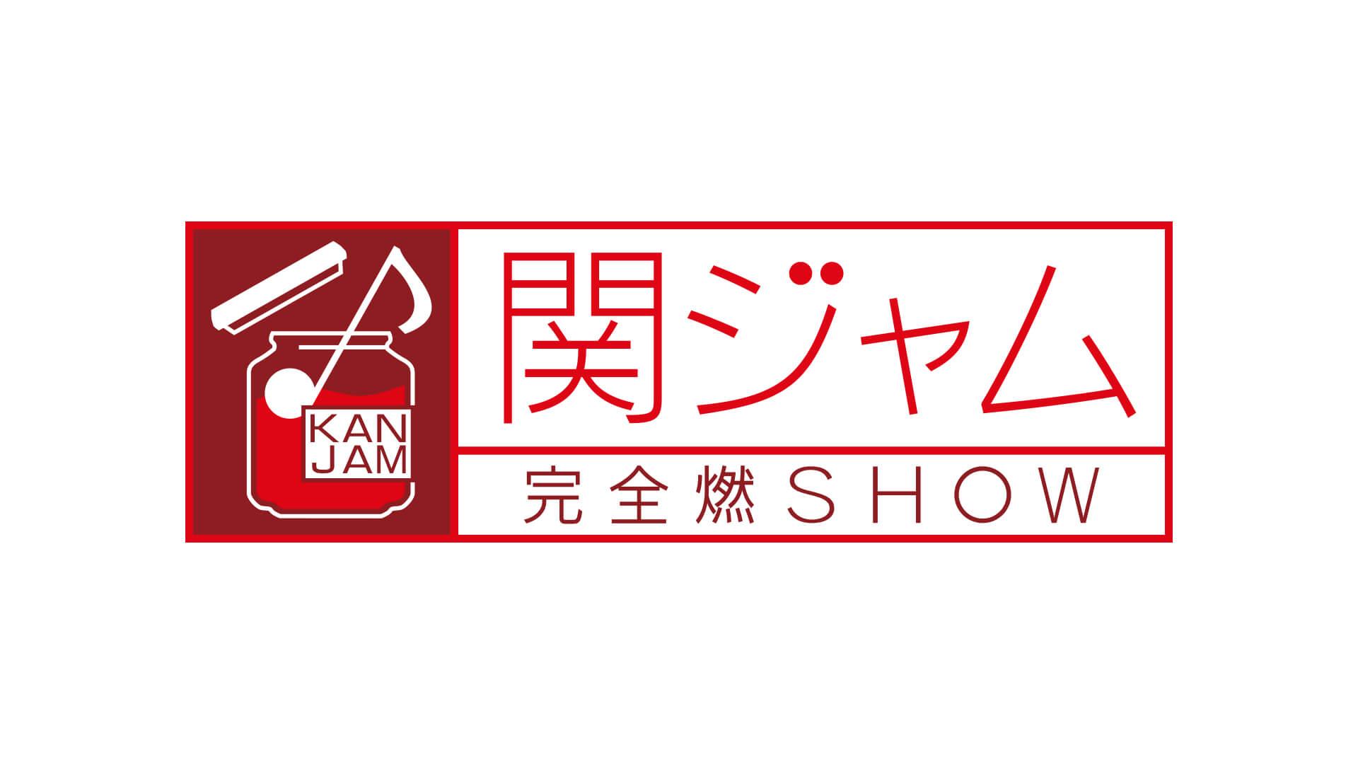 『関ジャム 完全燃SHOW』にyurinasiaが初登場!TAKAHIROとの共演も実現 art210804_yurinasia_kanjam_1