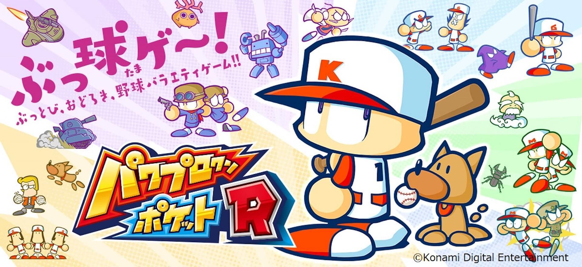 Nintendo Switch『パワプロクンポケットR』の発売日が11月25日に決定!DLCパワポケダッシュも早期購入特典に tech210805_pawapoker_1