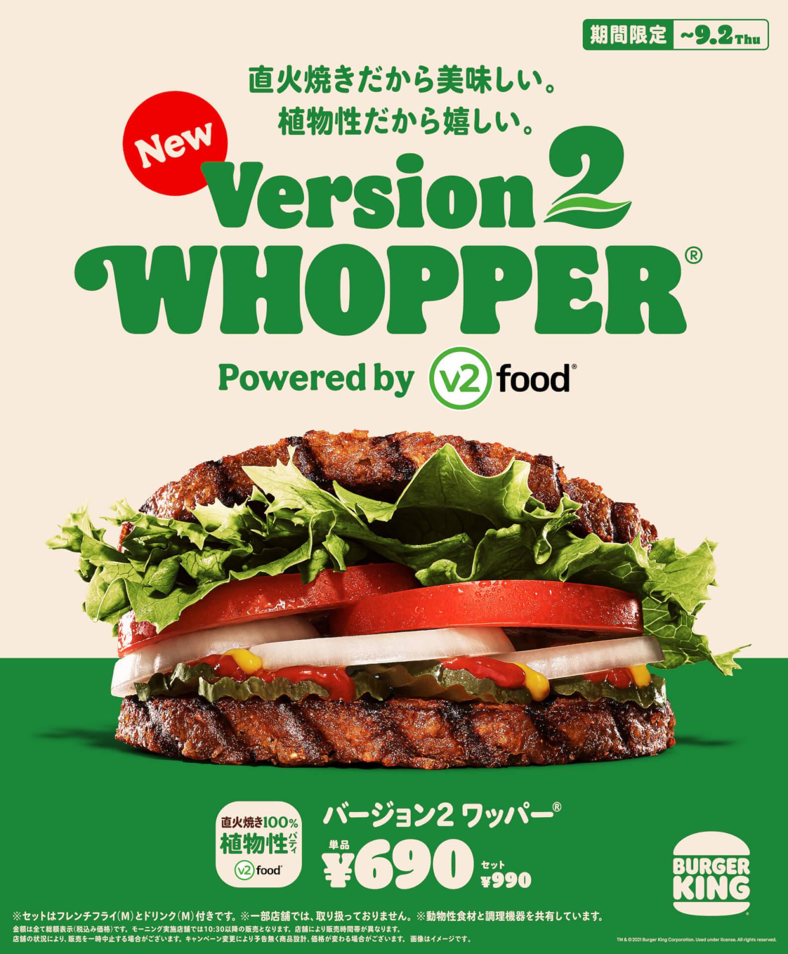 100%植物性パティ2枚で野菜をサンド!バーガーキングで『バージョン2ワッパー』が新発売 gourmet210805_burgerking_2