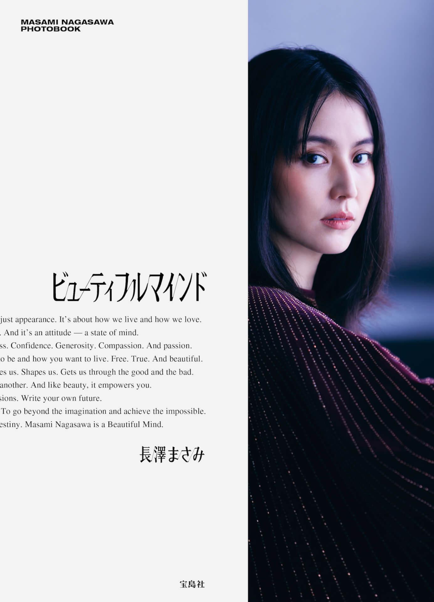 長澤まさみの妖麗な魅力が詰まった写真集『ビューティフルマインド』が発売前に重版決定!累計3万部を突破 art210805_nagasawamasami_3