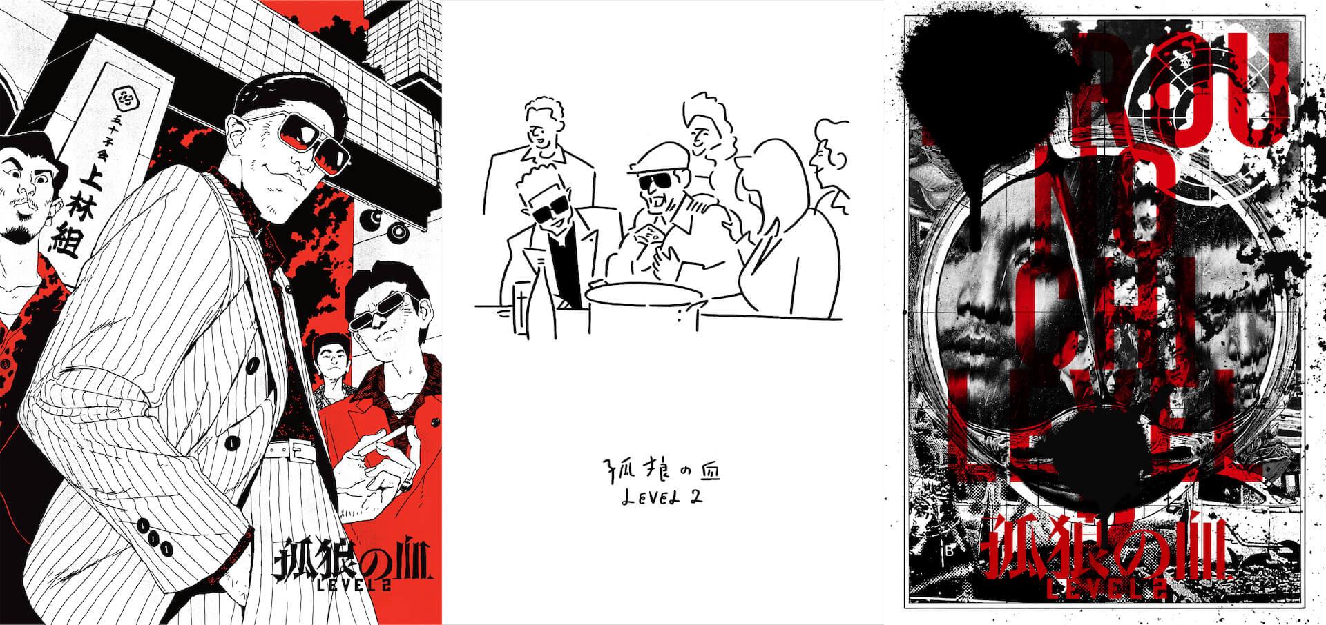 長場雄、河村康輔、Freddy Carrascoが『孤狼の血 LEVEL2』とのコラボアートを描く!『コロウノチVS現代アート』が解禁 film210806_korounochi_1