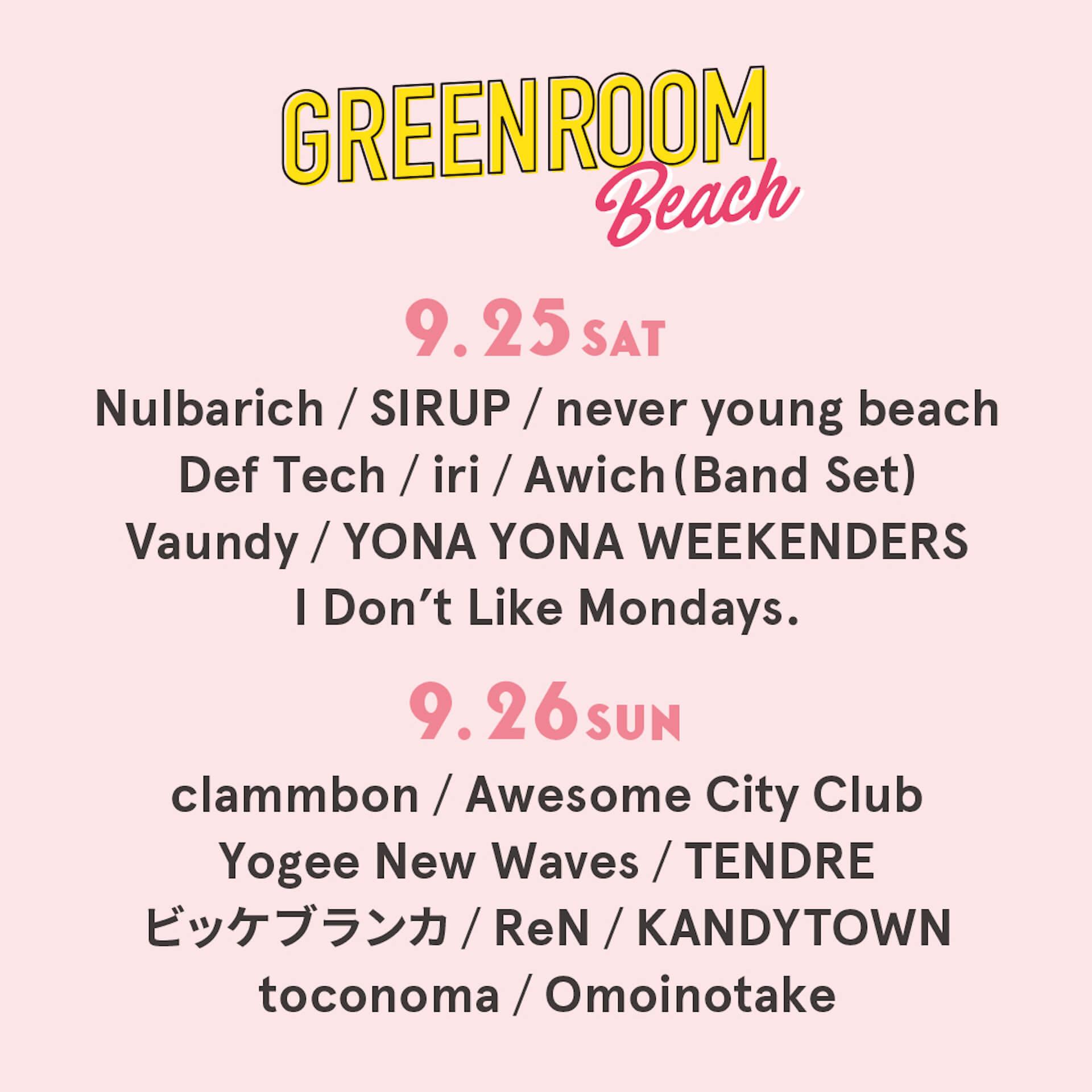 <GREENROOM BEACH>の最終ラインナップがついに解禁!clammbon、ビッケブランカ、ReNの出演が決定 music210806_greenroombeach_1