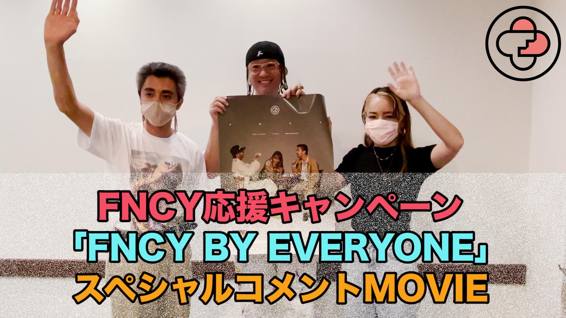 FNCYの2ndアルバムのタイトルが『FNCY BY FNCY』に決定!ジャケットアートも解禁&豪華特典も発表 music210806_fncy_2