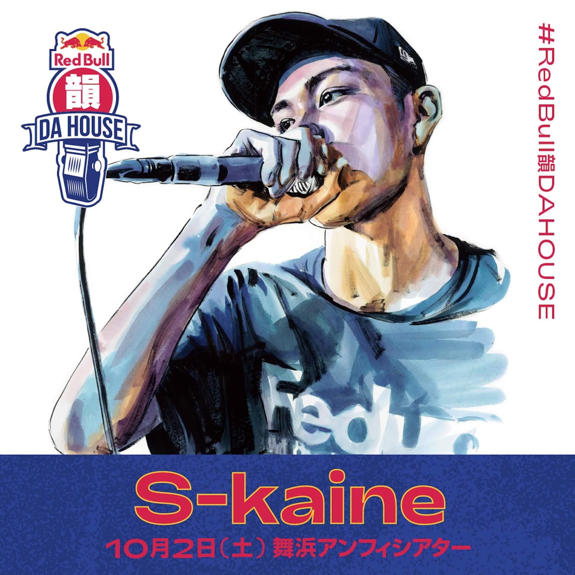 レッドブル主催のフリースタイルラップバトル<Red Bull 韻 DA HOUSE 2021>の決勝が開催!SILENT KILLA JOINT、MU-TON、S-kaineらがラインナップ music210817_redbullindahouse14