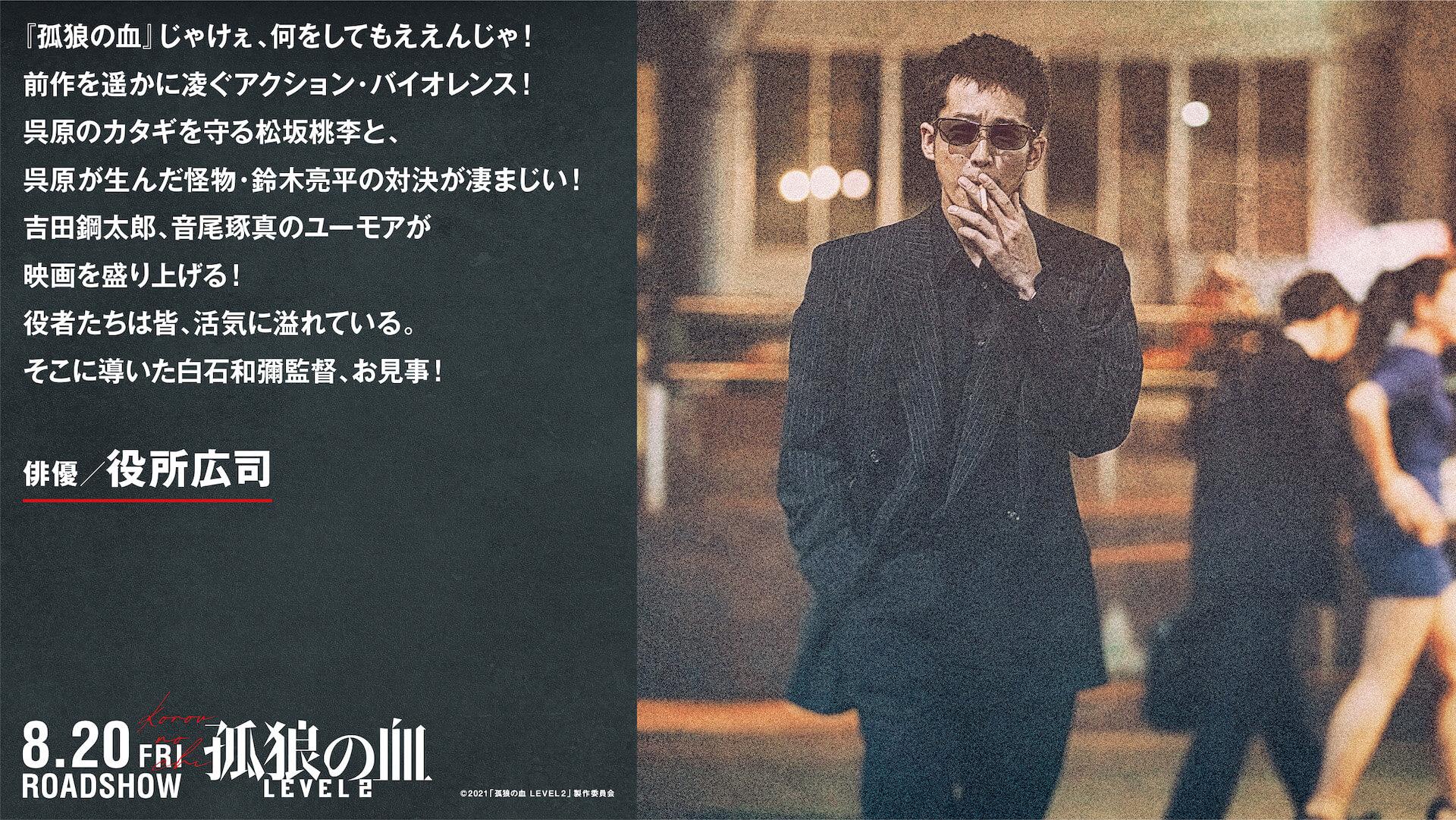 役所広司「『孤狼の血』じゃけぇ、何をしてもええんじゃ!」本日公開『孤狼の血 LEVEL2』へのコメントが続々到着 film210820_korounochi2_main