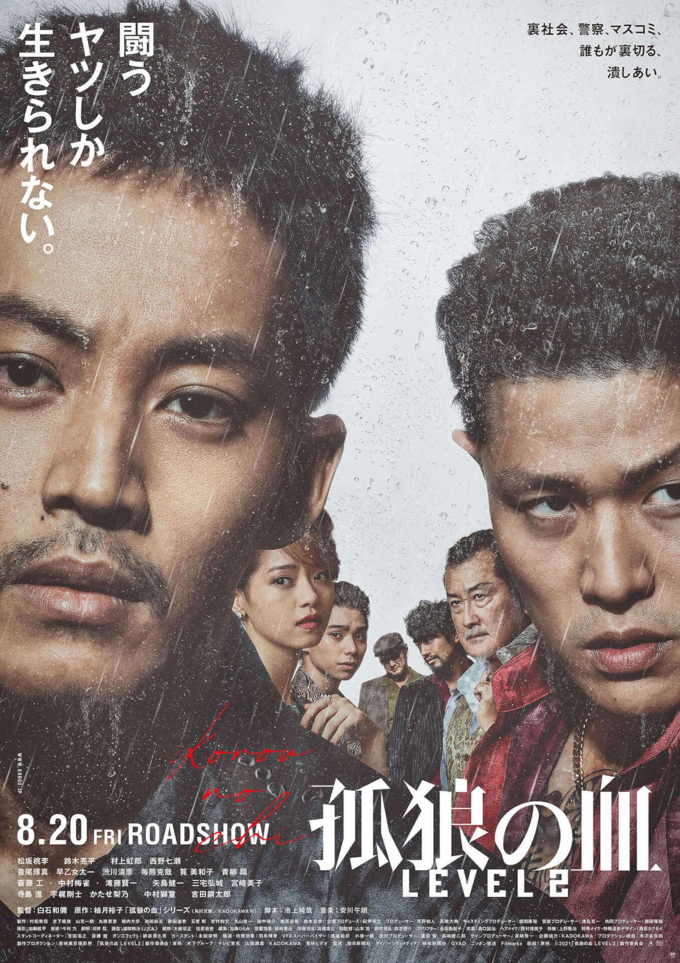 役所広司「『孤狼の血』じゃけぇ、何をしてもええんじゃ!」本日公開『孤狼の血 LEVEL2』へのコメントが続々到着 film210820_korounochi2_1